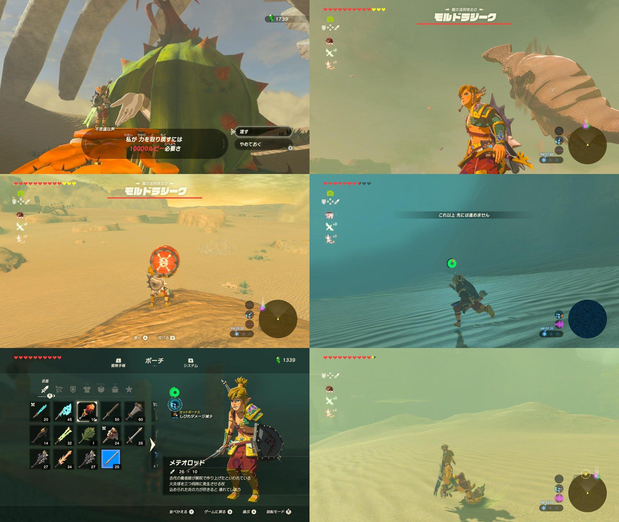 砂漠を探索。某忍者っぽい集団の隠れ家にたどり着けず。 #ゼルダの伝説 #BreathoftheWild #NintendoSwitch https://t.co/RmwoiwPzLX
