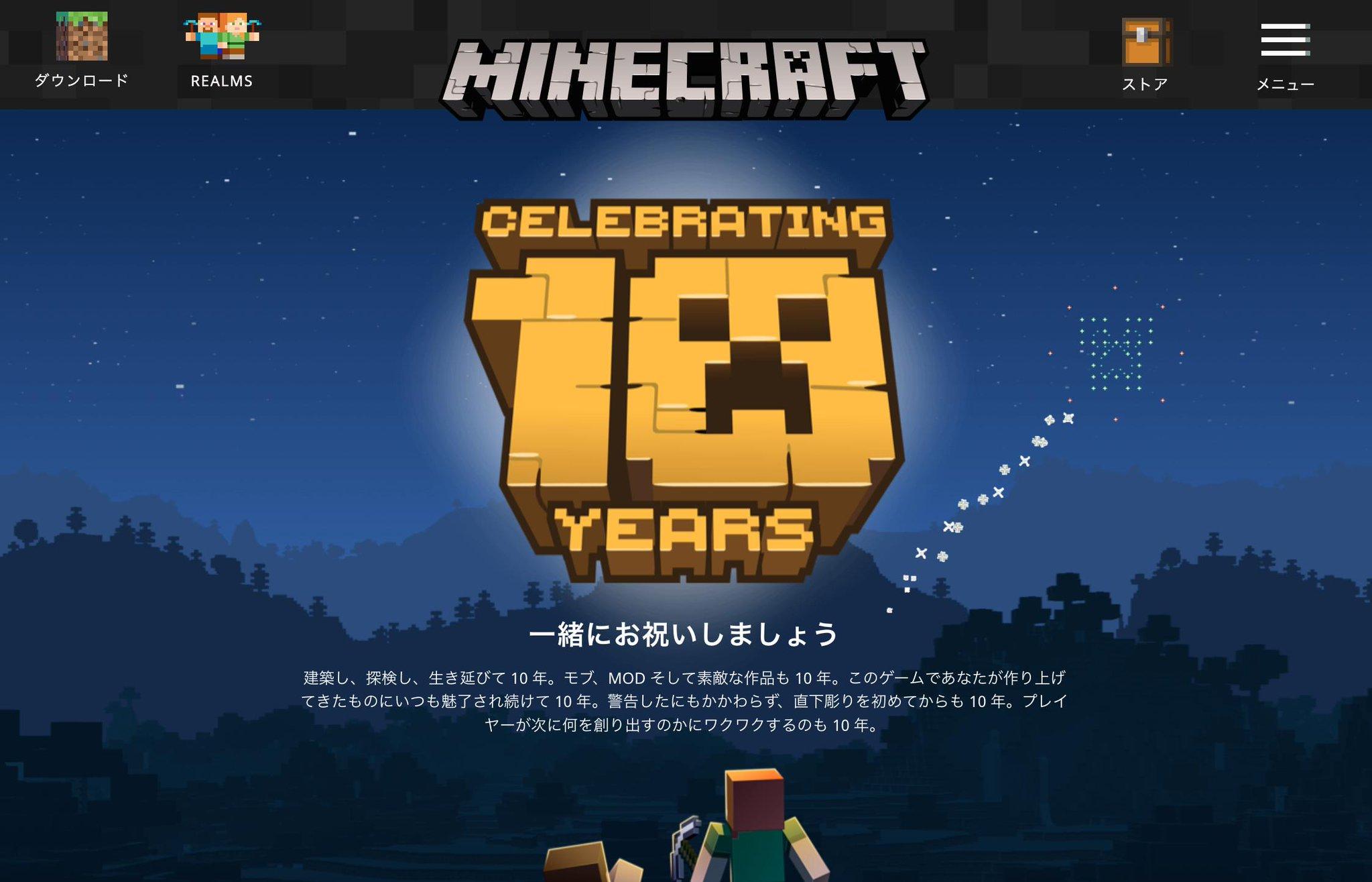 「建築し、探検し、生き延びて 10 年。モブ、MOD そして素敵な作品も 10 年。このゲームであなたが作り上げてきたものにいつも魅了され続けて 10 年。警告したにもかかわらず、直下彫りを初めてからも 10 年」  10 周年 | Minecraft https://t.co/BdjH5EDVLT https://t.co/dZjxNw4dvj