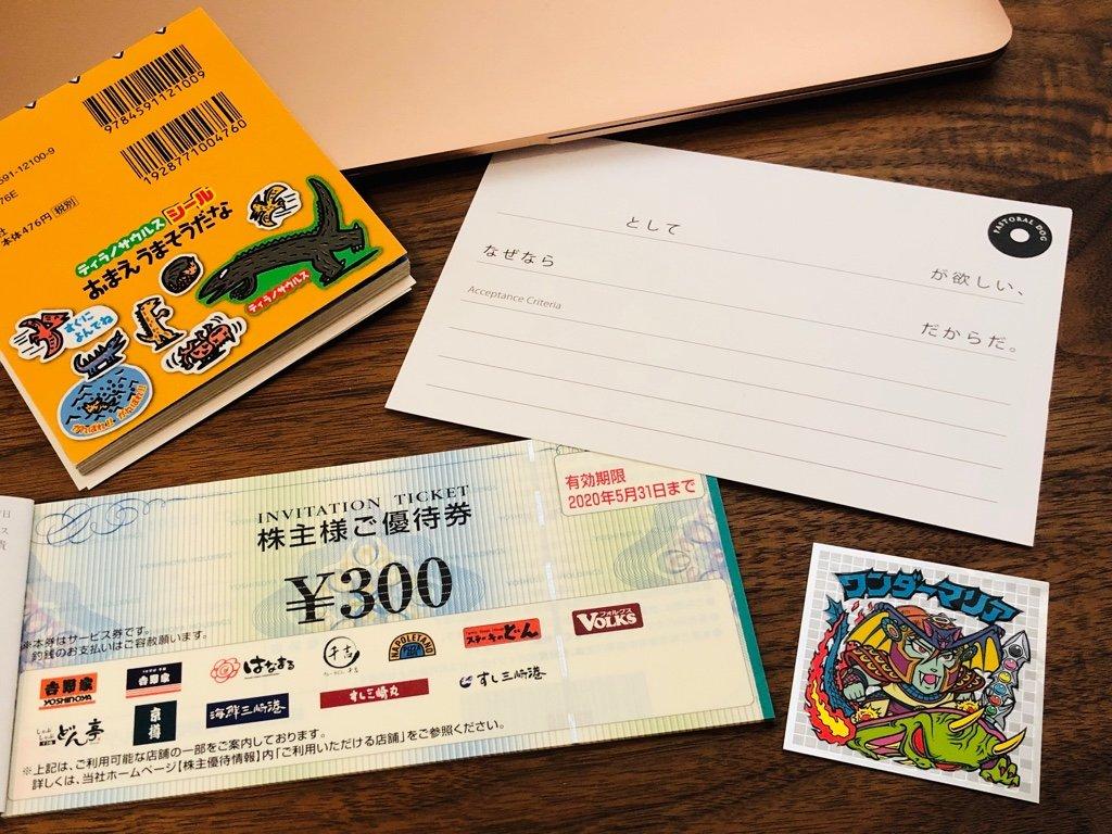 吉野家の株主優待とどいたー(∩´∀`)∩ 3000円分の食券 https://t.co/aEM50dRJdr