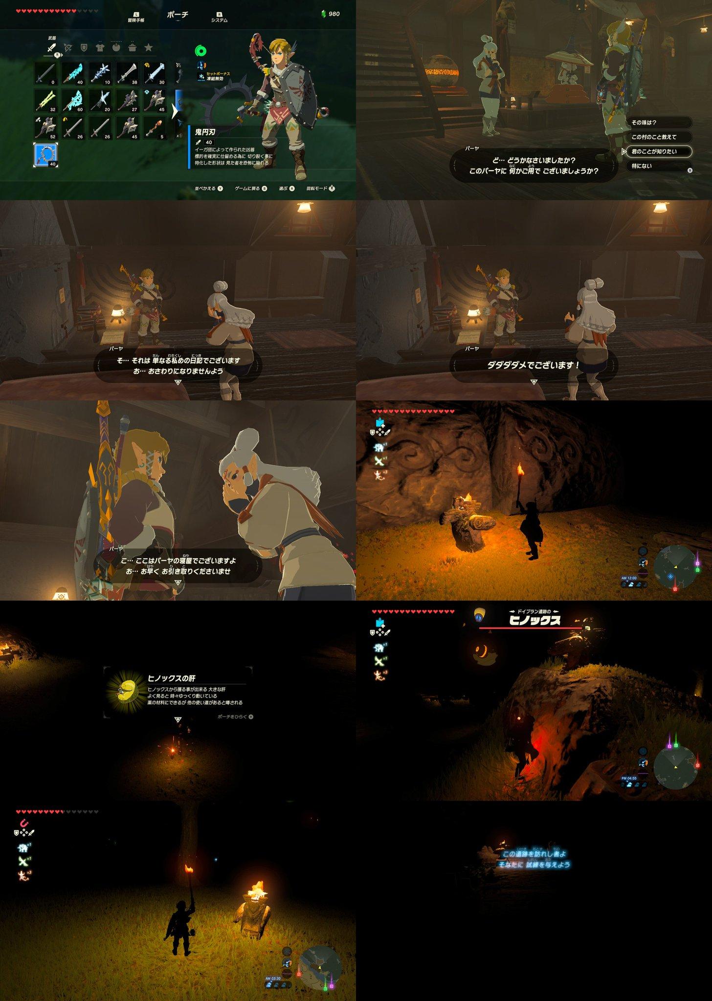 ヒノックス倒すのたぶんはじめて。暗闇の中の試練。パーヤのフラグがなかなか立たない。イーガ団のひとりから鬼円刃を奪ったけどけっこう強そう。 #ゼルダの伝説 #BreathoftheWild #NintendoSwitch https://t.co/t2hAhTO16v