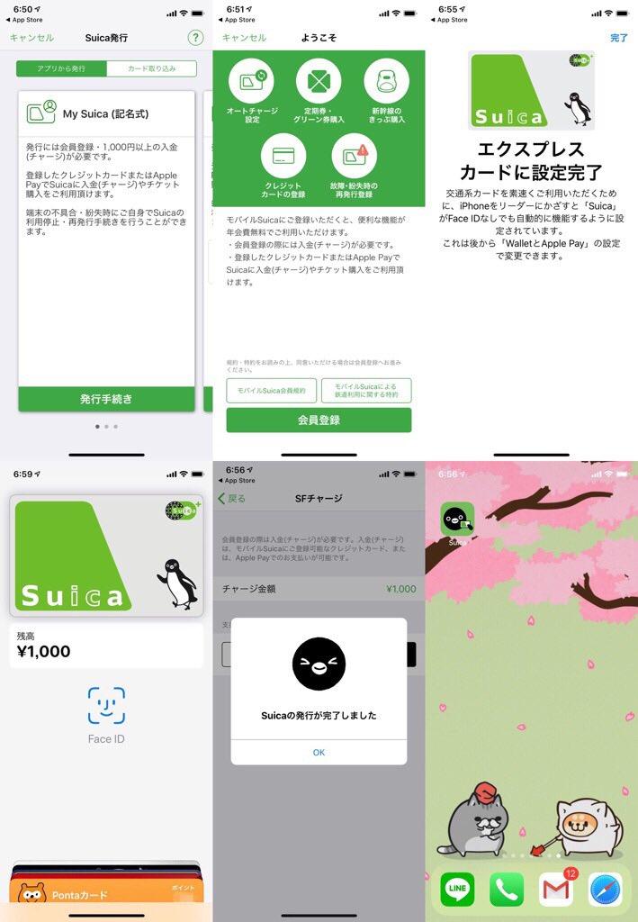 モバイルSuicaアプリを iPhone X にインストール。物理的な Suica IC カードが無いとダメだと思ってたけど、アプリインストールして、クレジットカードでさくっとチャージできた。これで交通系電子マネーで使える自販機で iPhone X をかざして買物できる(∩´∀`)∩ https://t.co/9VYQwDKojb
