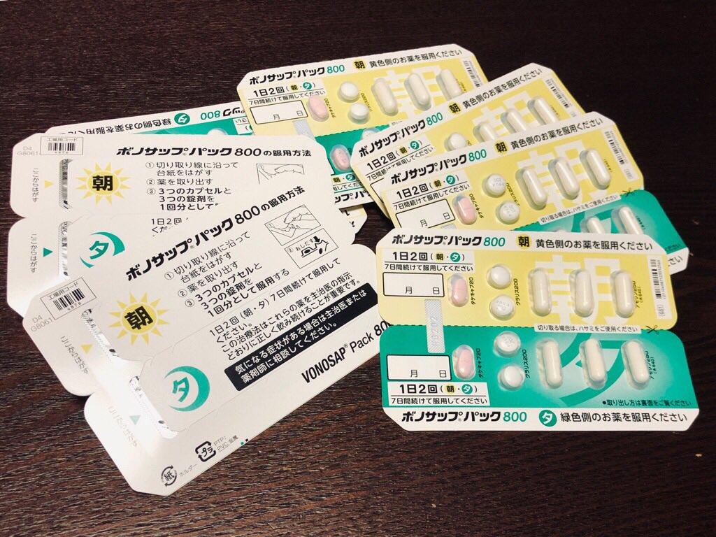 ボノサップ パック 800 ピロリ菌治療のお薬(;´∀`) https://t.co/cgAHZNrGd6