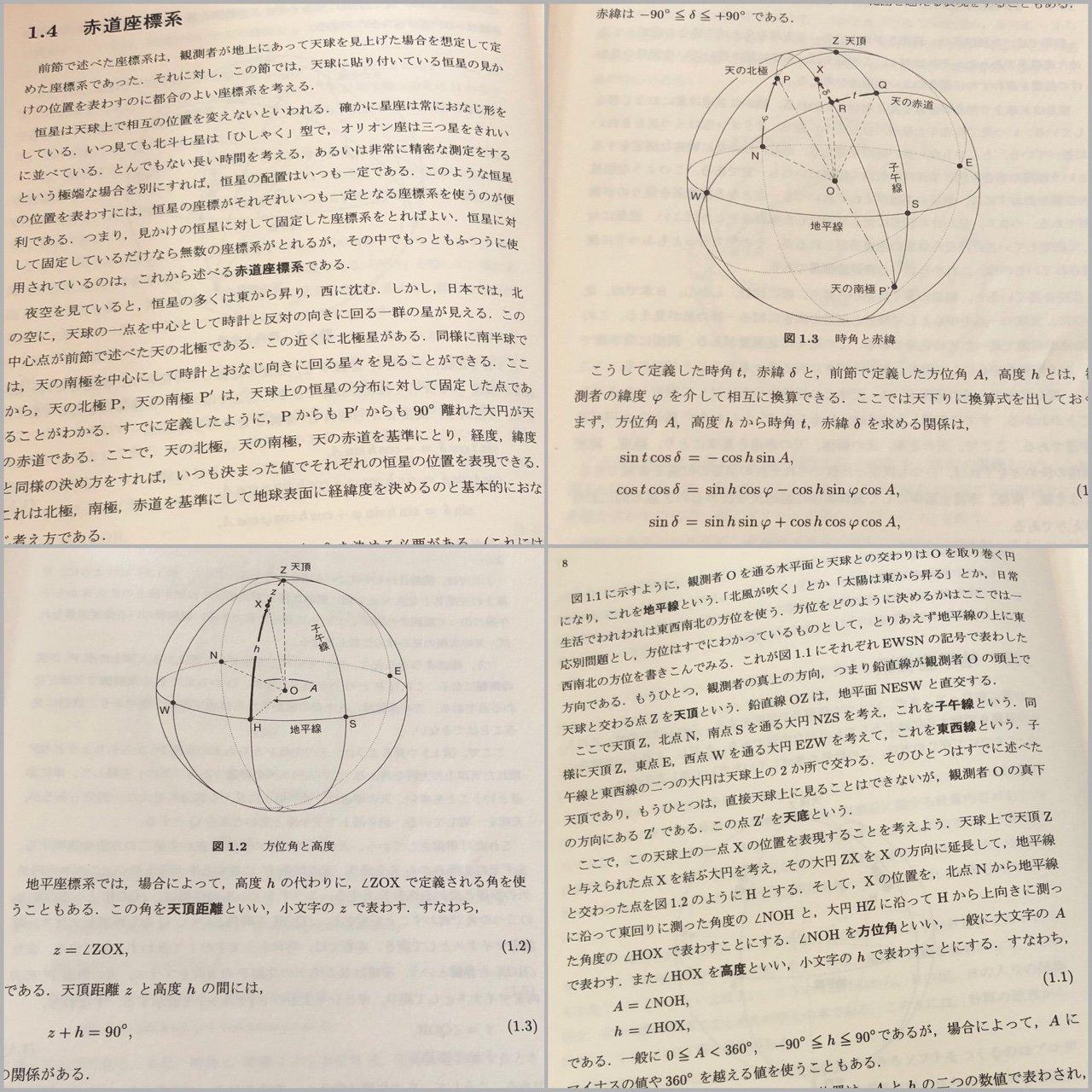 地平座標系、時角・赤緯系、赤道座標系。しっかりした説明が書いてある。理解するのにじっくり読まないといけない。  日の出・日の入りの計算―天体の出没時刻の求め方   長沢 工 https://t.co/abjHfEciKU https://t.co/uUWyw7HIcM