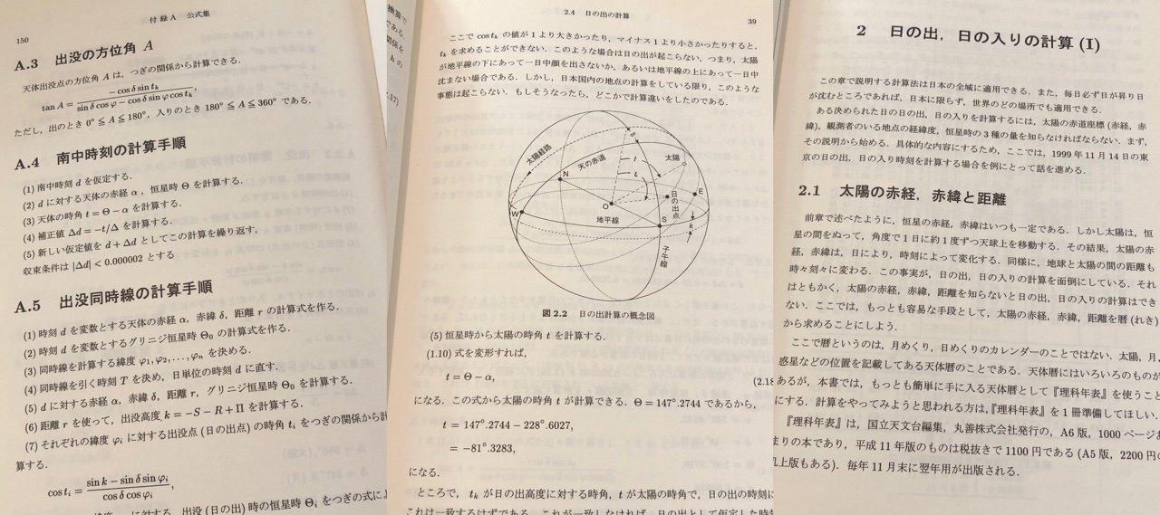 「ある決められた日の日の出、日の入りの計算するには、太陽の赤道座標(赤経、赤緯)、観測者のいる地点の経緯度、恒星時の3種の量を知らなければならない。」  日の出・日の入りの計算―天体の出没時刻の求め方   長沢 工 https://t.co/abjHfEciKU https://t.co/EjsvbyqXVr