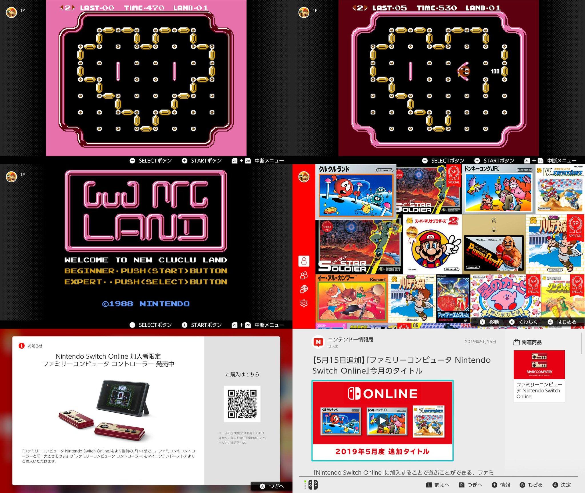 Nintendo Switch Online にクルクルランドが追加されたー(∩´∀`)∩ ファミコン買ったときに抱き合わせで入ってたのを思い出す。 https://t.co/5FZA3EWtIz