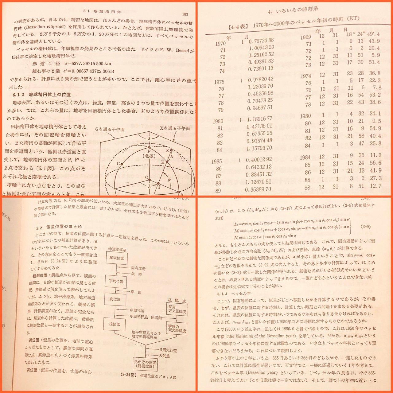 ベッセル楕円体、ベッセル年初。  天体の位置計算 (1981年) | 長沢 工 https://t.co/f3TpoxEuxx https://t.co/rDvscswzIu