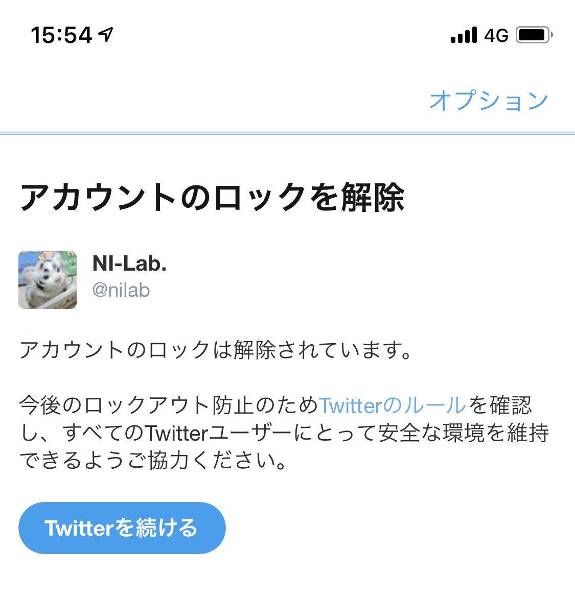 Twitterアカウントがまたロックされてしまったので。解除はサクッとできる。 https://t.co/437kUcBdLh