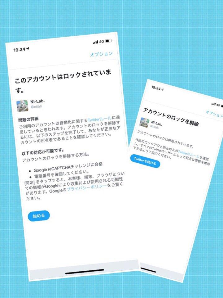 Twitterアカウントがまたしてもロックされる(∩´∀`)∩ https://t.co/dPgNOGSvjF