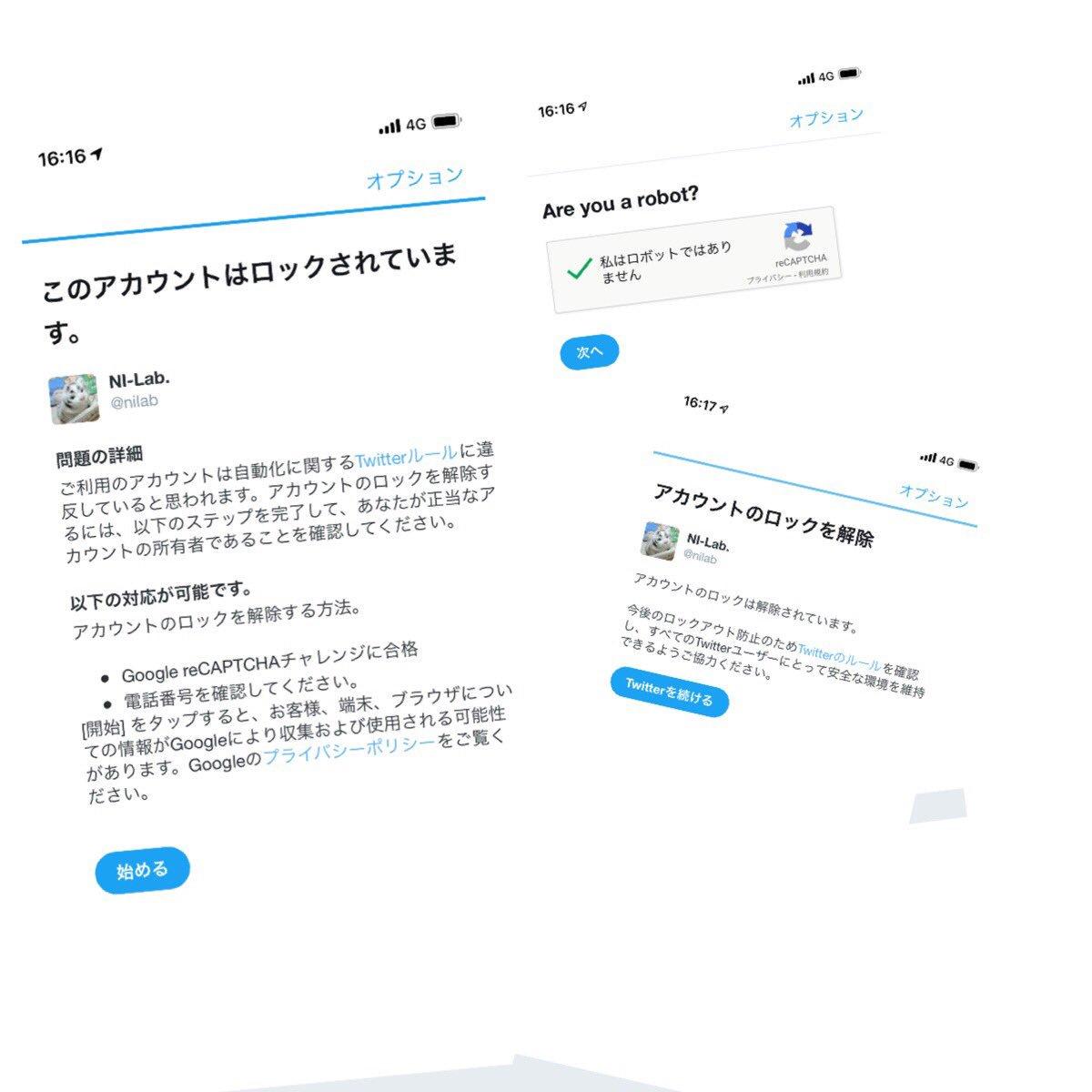 Twitterアカウントがまたもロックされてた\(^o^)/ https://t.co/Ux54mNR49A