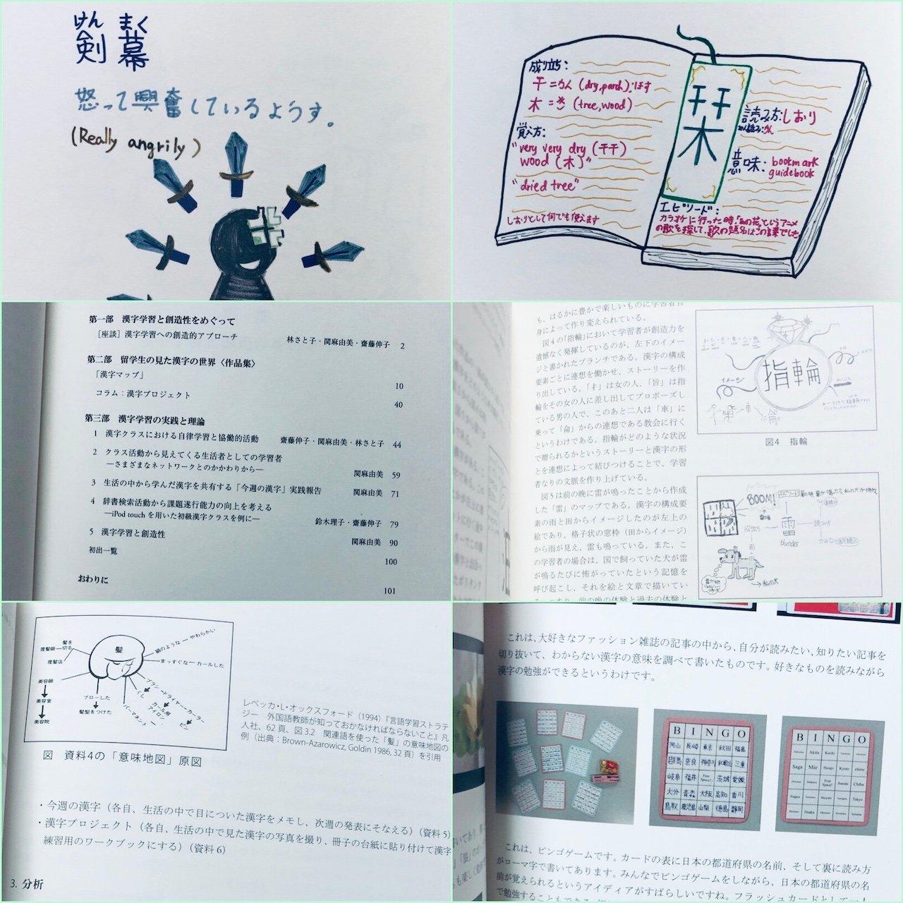 ざっと読んだ。マインドマップを取り入れ。  「ユニークな漢字学習法の理論と実践報告。楽しく学びながら漢字を身に着けていく過程を詳述し、成果(漢字マップ作品)をカラーで紹介」  留学生の見た漢字の世界――漢字学習への創造的アプローチ   林さと子, 関麻由美, 齋藤伸子 https://t.co/TuJFcxUmWt https://t.co/b8JrlbezrS