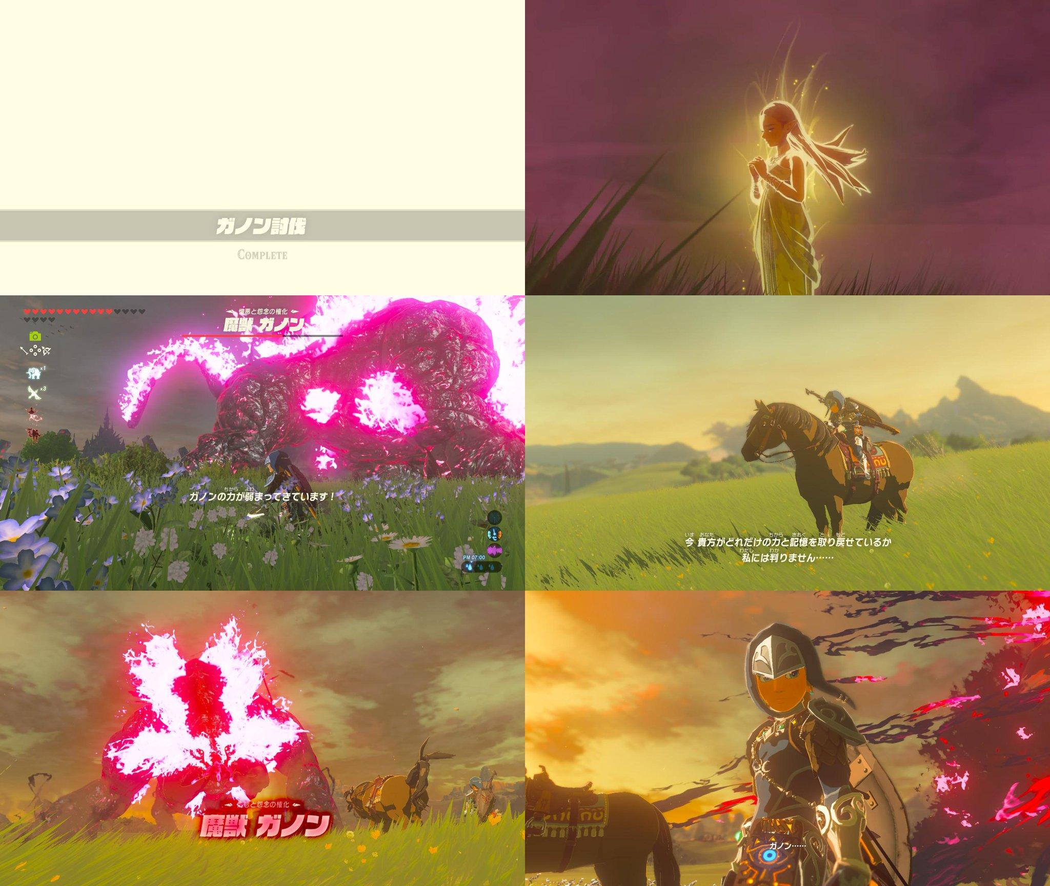 ガノン討伐(∩´∀`)∩ ついにクリアしたぞー #ゼルダの伝説 #BreathoftheWild #NintendoSwitch https://t.co/AcfHGP50rU