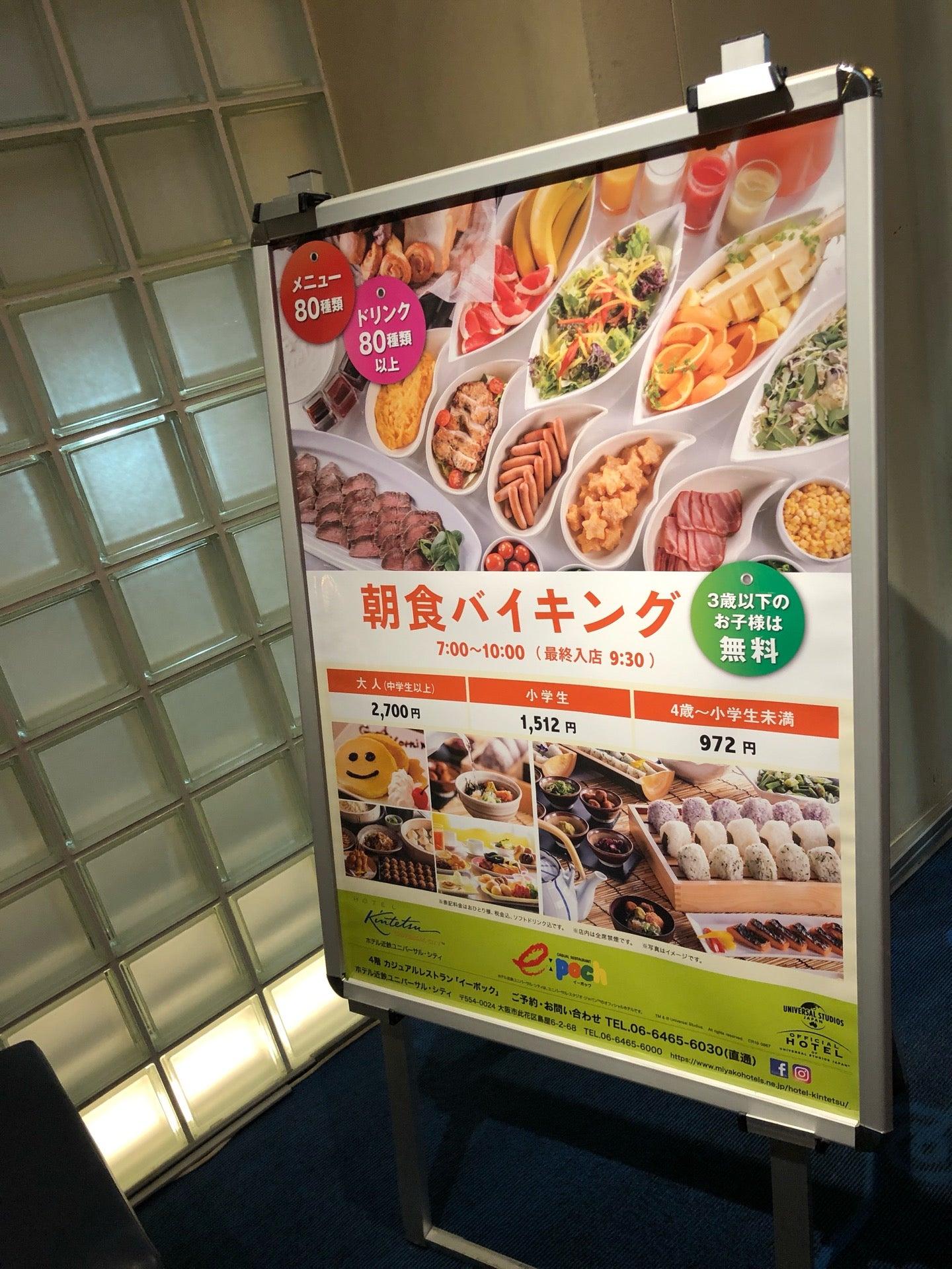 朝食バイキングへ (@ カジュアルレストラン イーポック in 大阪市, 大阪府) https://t.co/e9wZyaYHrn https://t.co/2YqfA10DCG