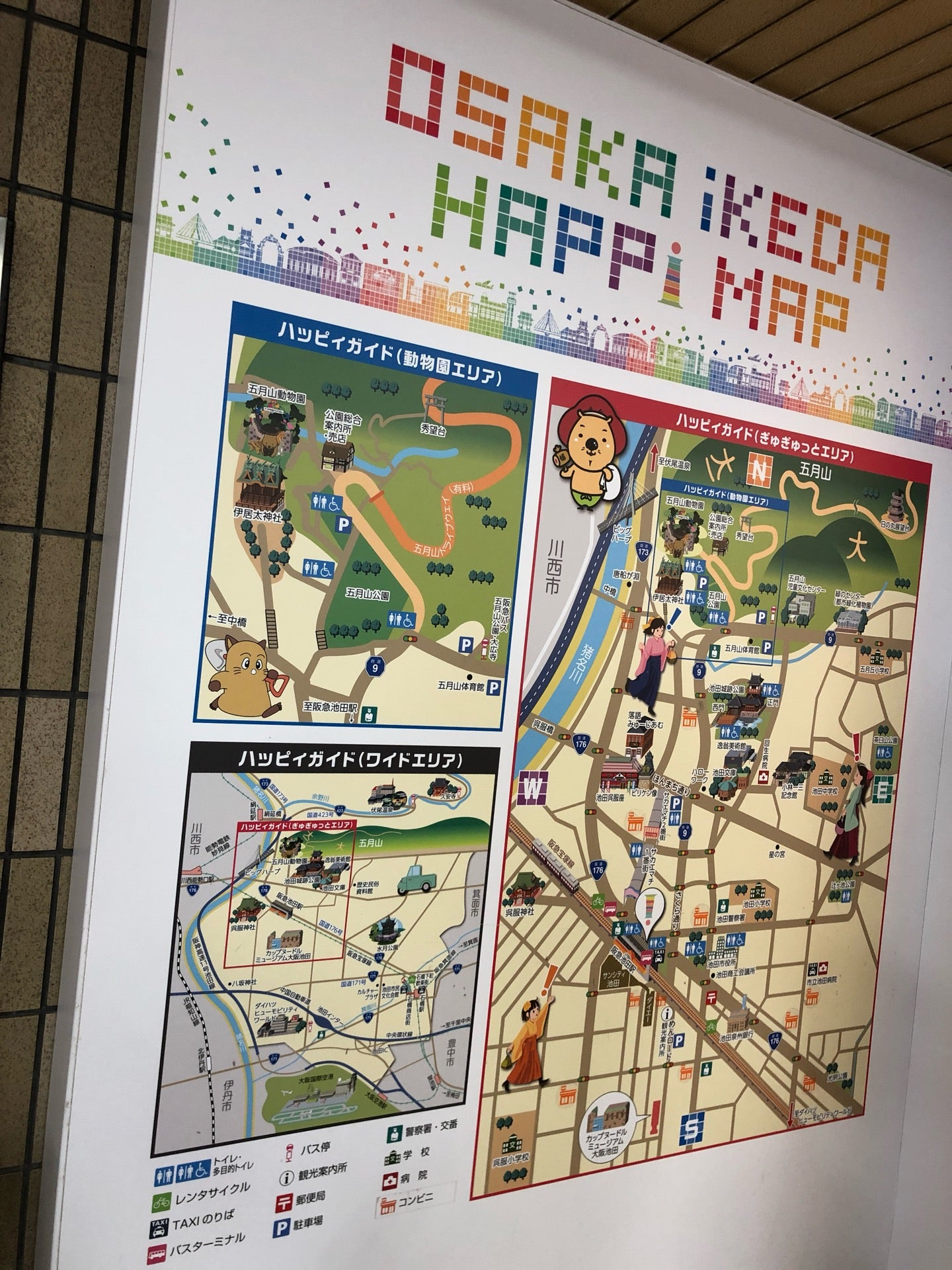 Osaka Ikeda Happi Map (@ 池田駅 - @hankyu_4sq in 池田市, 大阪府) https://t.co/wnMoSS1utd https://t.co/KcuRf5JzeV