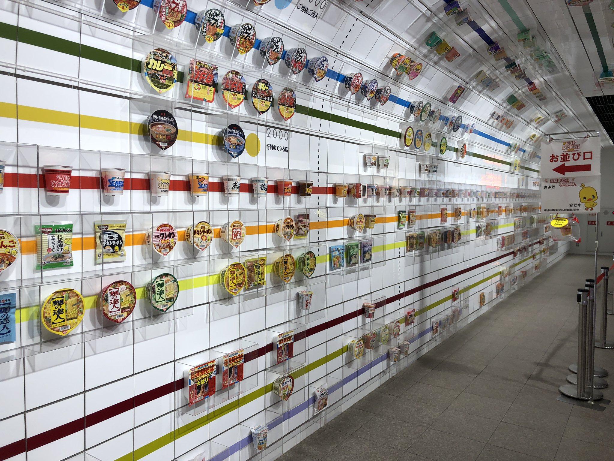 カップ麺の歴史みたいな https://t.co/gGJUoMf7NL