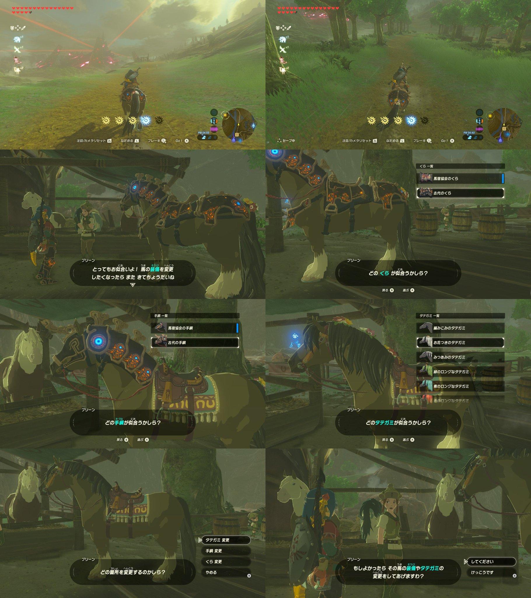 古代の手綱と鞍。持ってるだけでいいのかと思ったら、馬の装備を変えてくれる人がいたとは。 #ゼルダの伝説 #BreathoftheWild #NintendoSwitch https://t.co/7qOaIqwFd2