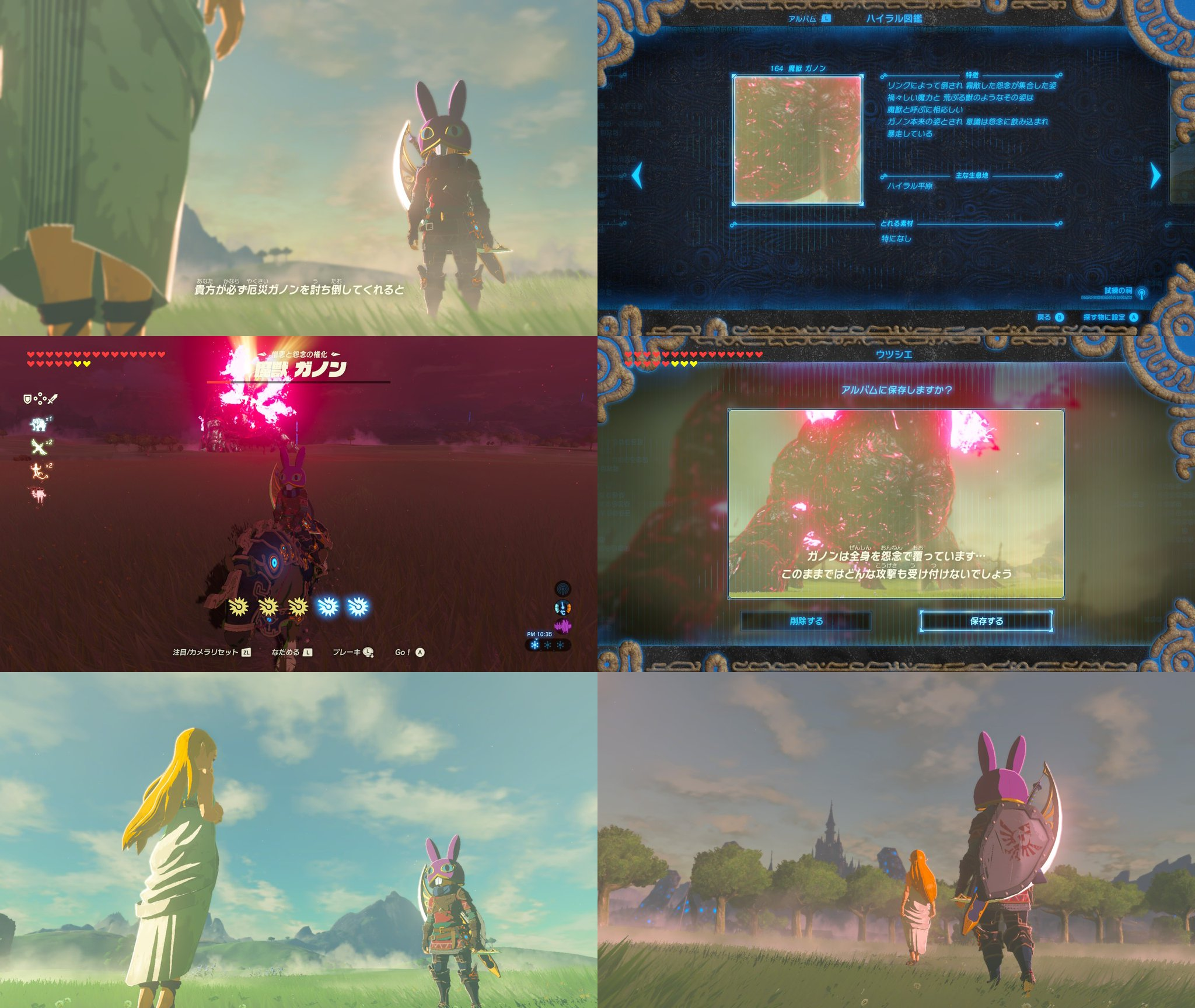 ガノンを倒すの2回目。今度こそ真のエンディングを見れた・・・と思うけど途中でスキップしてしまったからよくわからない。魔獣ガノンをウツシエで撮ったのでクリア後にもハイラル図鑑で確認できる。2回クリアしてもセーブデータの星は1つのまま。 #ゼルダの伝説 #BreathoftheWild #NintendoSwitch https://t.co/WeNrHBpTOs