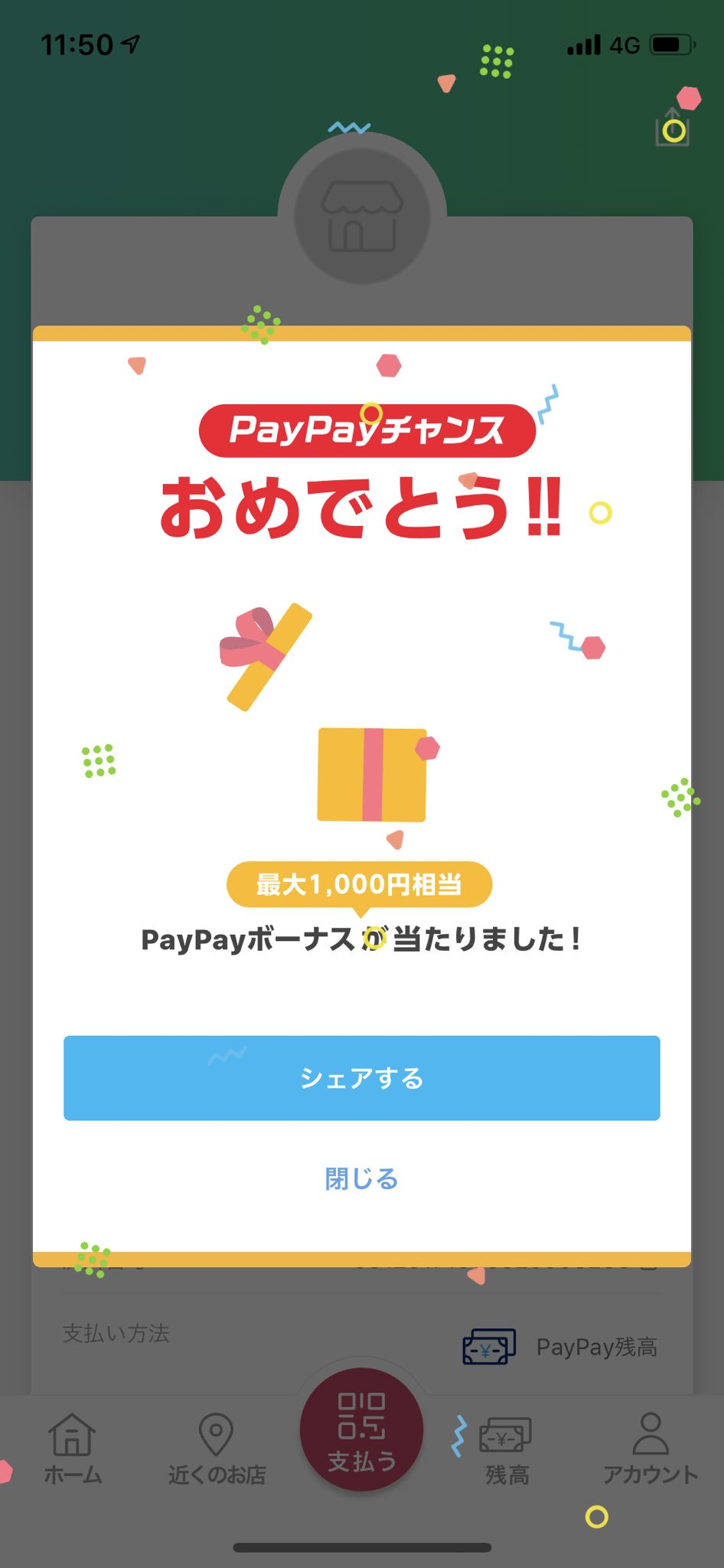 全額バック当たった(∩´∀`)∩ 1000円が上限だけど #paypay  #ペイペイ https://t.co/C2iWRxOiWa