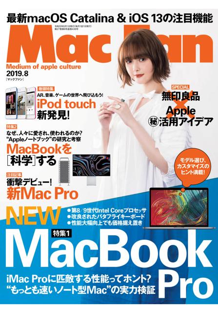 ざっと読んだ。無印良品×Apple, Swift UI, Apple Pencil, Oculus Quest あたりの話が参考になった。  Mac Fan 2019年8月号 [雑誌]   Mac Fan編集部   コンピュータ・テクノロジー   Kindleストア   Amazon https://t.co/v0JziAwFZz https://t.co/l3RnSC92wx