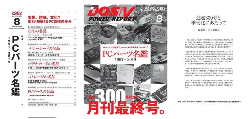 月刊最終号らしいのでひさびさに読んだ。古いCPUとかマザボとかHDDとかWindowsの歴史とか。  「特集・PCパーツ名鑑 1991-2019」  DOS/V POWER REPORT (ドスブイパワーレポート) 2019年8月号[雑誌]   DOS/V POWER REPORT編集部 https://t.co/8HTnaqIv8m https://t.co/YaRyEHDISO