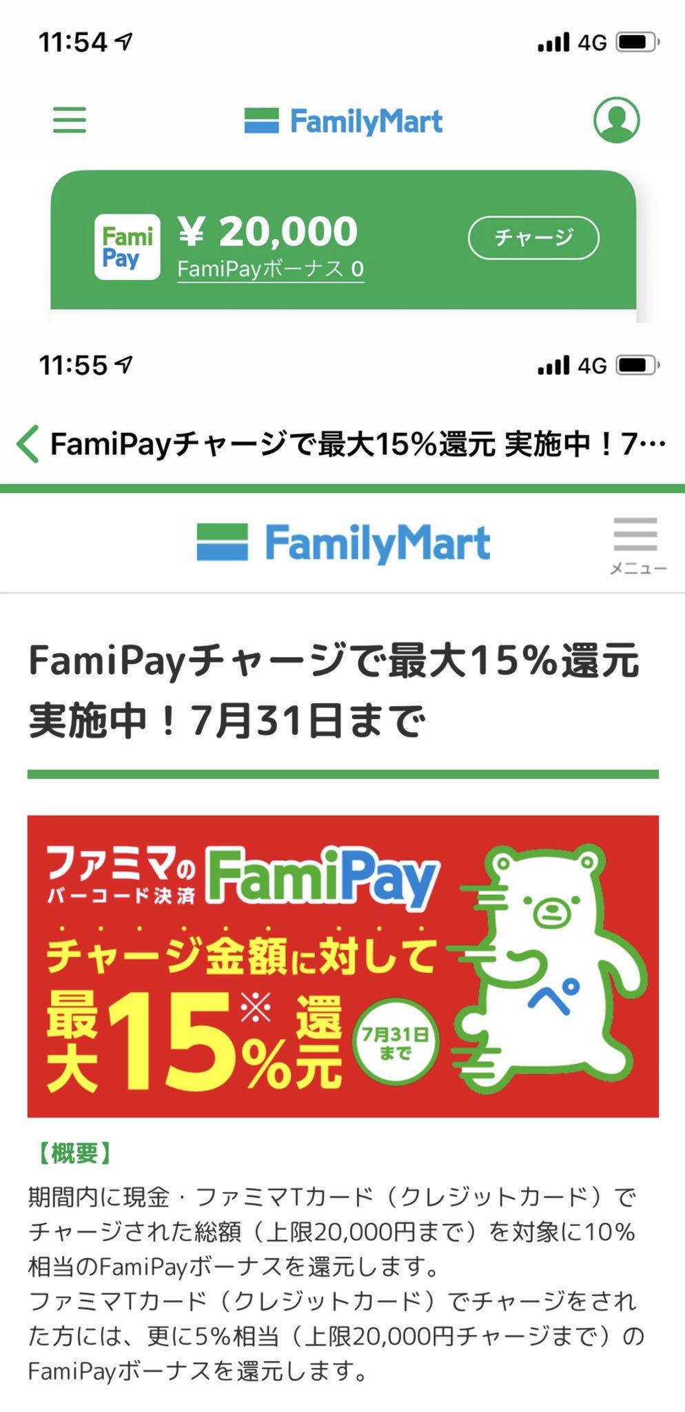 FamiPay 還元最大金額の20000円をチャージした(∩´∀`)∩ https://t.co/qoLJyk9vBP