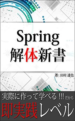 これはけっこう良かった。サンプルコードが多くて実践的、イメージしやすくて助かる。  【後悔しないための入門書】Spring解体新書: Spring Boot2で実際に作って学べる!Spring Security、Spring JDBC、Spring MVC、Spring Test、Spring MyBatisなど多数解説! | 田村達也 https://t.co/zesY4oW8F0 https://t.co/IHkD1pJLLa