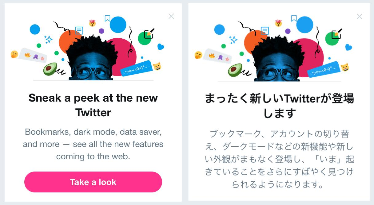 """Sneak a peek at the new Twitter  """"Bookmarks, dark mode, data saver, and more — see all the new features coming to the web."""" https://t.co/iuBbO6StJk"""