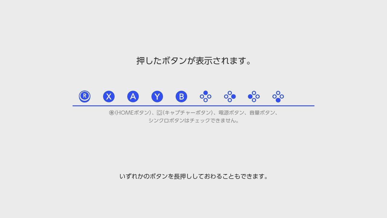 Nintendo Switch Joy-Con (L) の「Lスティックボタン」を押し込んでも反応しない。故障・・・ どうりでゼルダの伝説でしゃがめないわけだ。 #NintendoSwitch https://t.co/lFh37NGseh