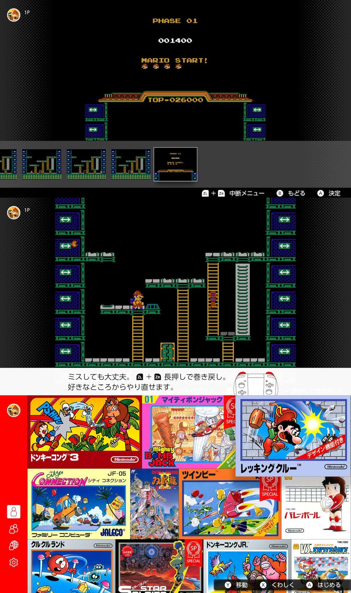 『ファミリーコンピュータ Nintendo Switch Online』にレッキングクルーが追加されてて、巻き戻し機能なんてものも増えてた。 #NintendoSwitch https://t.co/XcjNwSC3fC