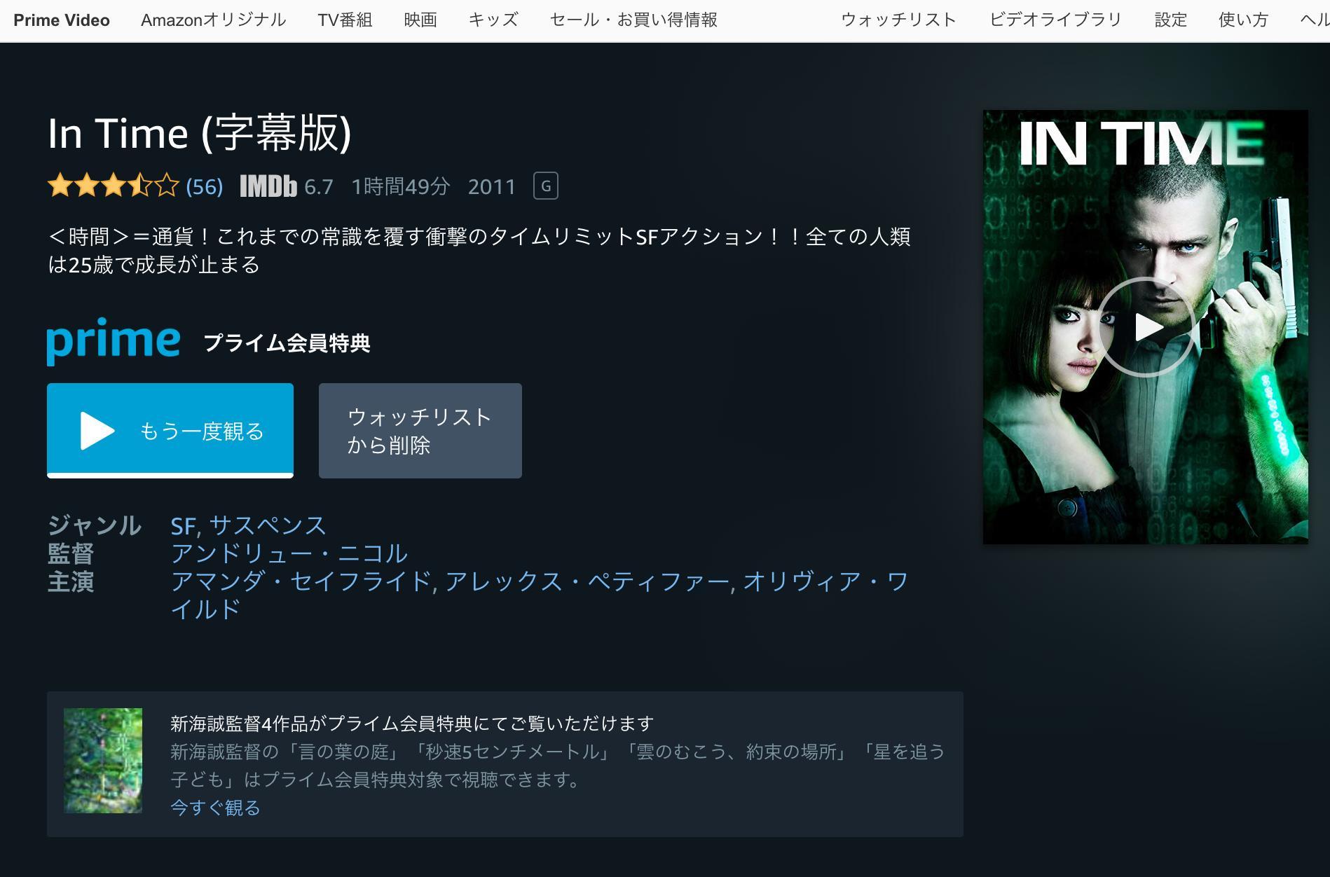 おもしろかった( ・∀・) ストーリーもわかりやすい。原題が「In Time」で日本版のタイトルは「TIME/タイム」らしい。  「<時間>=通貨!これまでの常識を覆す衝撃のタイムリミットSFアクション!!全ての人類は25歳で成長が止まる」  In Time (字幕版) | Prime Video https://t.co/ACydYLZFKJ https://t.co/13qCP6CLSt