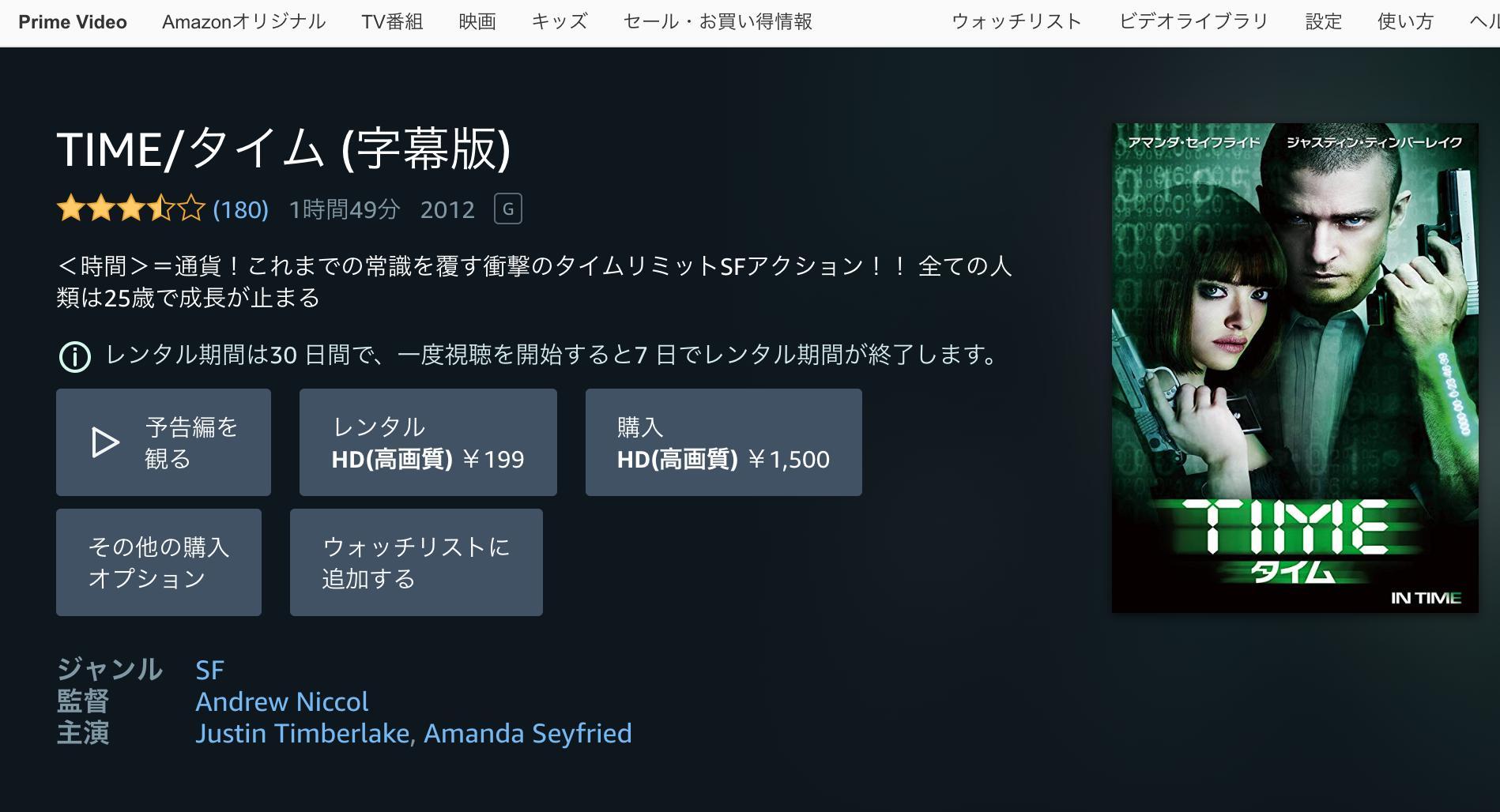 こっちはなぜかプライムビデオで有料。同じ字幕版だと思うけど。公開年が2012年になっていて日本版という感じがする。  TIME/タイム (字幕版)を観る | Prime Video https://t.co/a610tl2vuA https://t.co/TA1VzelxYj