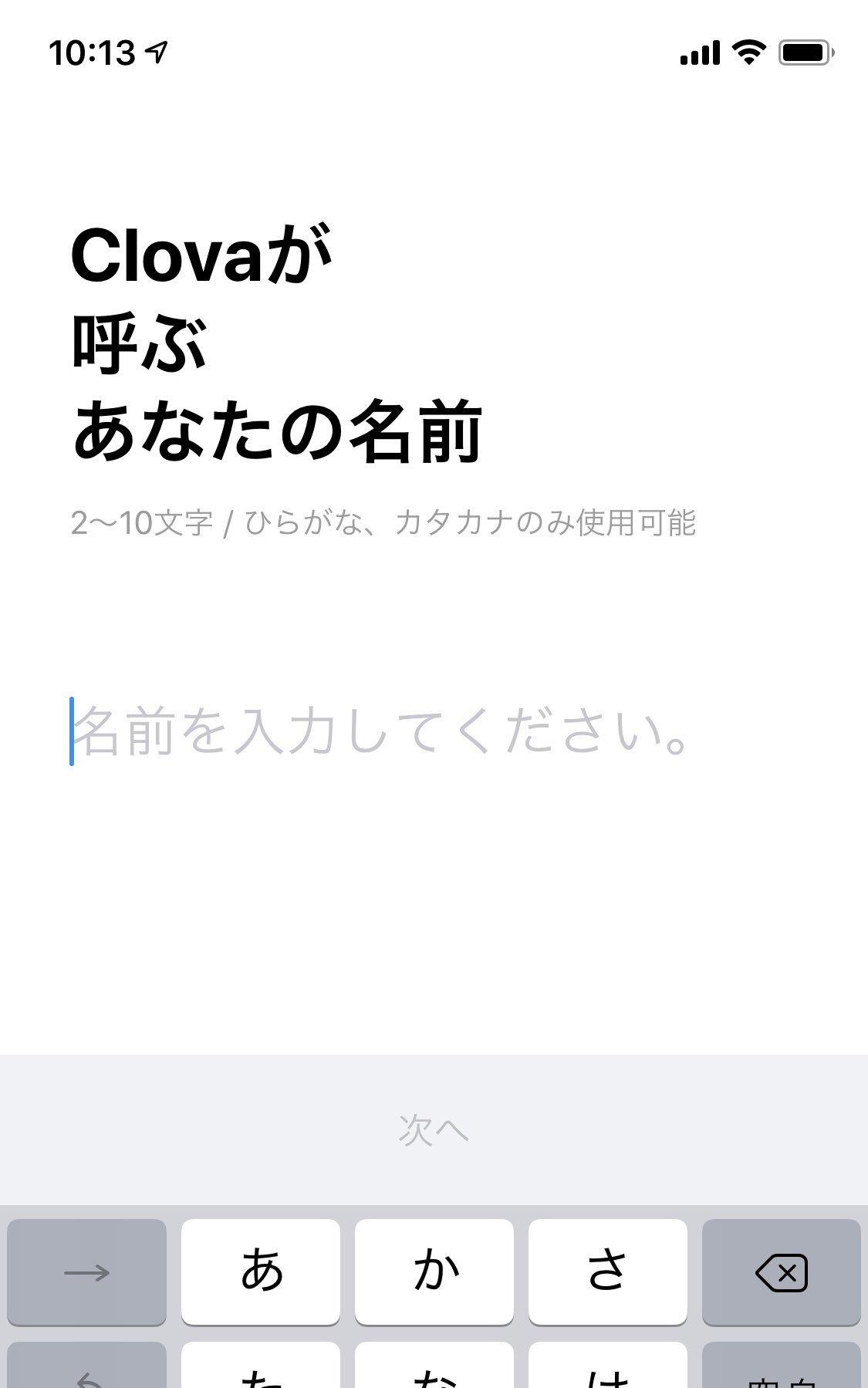 ひさびさに LINE Clova アプリを起動したら名前の入力を強要されてしまう。キャンセル不可。。。 https://t.co/B8mXfkBXCa