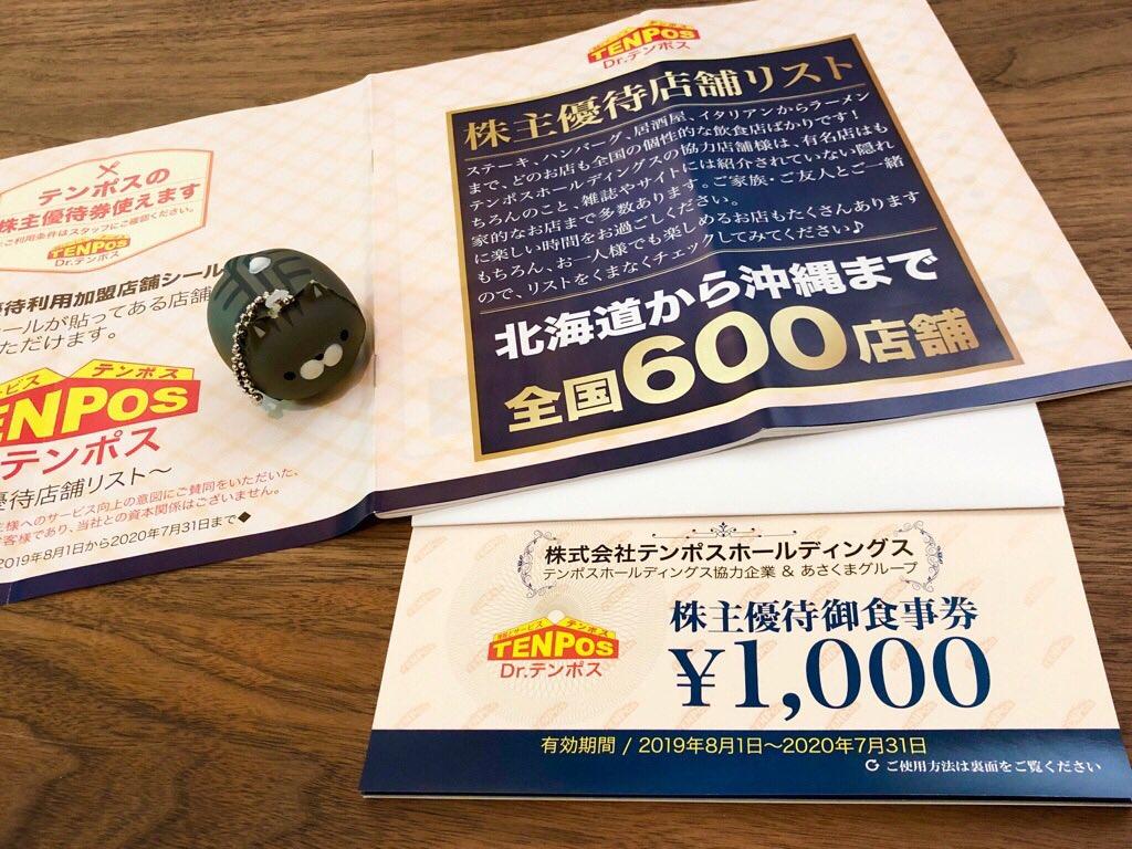テンポスホールディングスの株主優待が届いた(∩´∀`)∩ ステーキのあさくまなどで使える御食事券8000円分。 https://t.co/52BvWJcuJ9