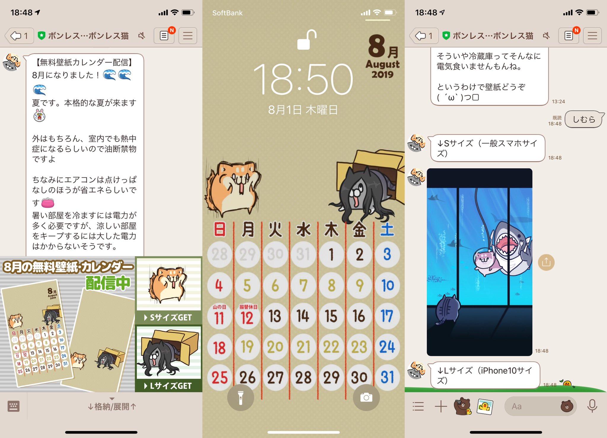 ボンレス犬&ボンレス猫のカレンダーをiPhone Xにセット🐶🐱 https://t.co/8q3raZv4wN