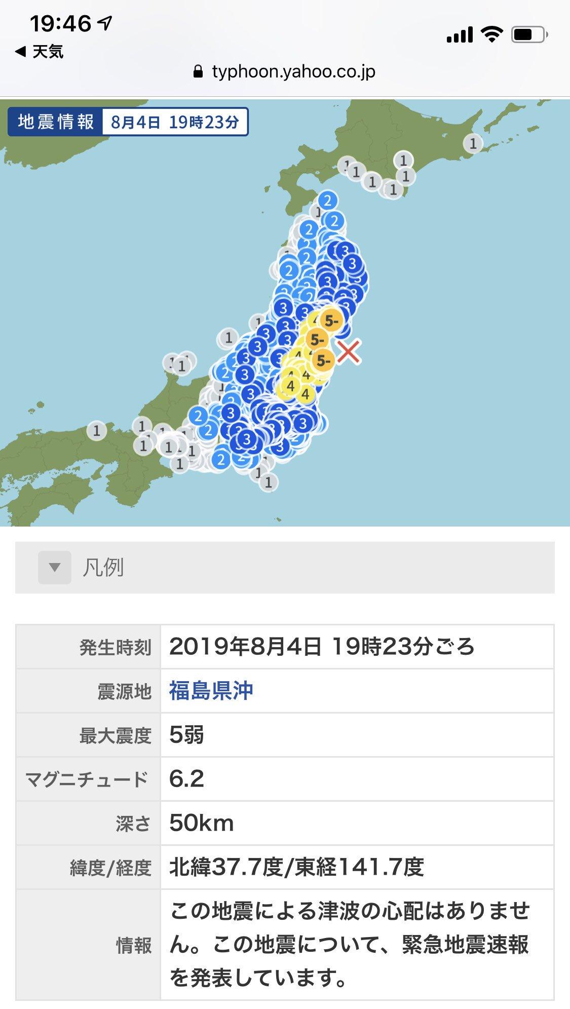 震度1の範囲がけっこう広い気がする。  地震情報 - Yahoo!天気・災害 https://t.co/IaawxVZKGF https://t.co/nPduSTtPhO