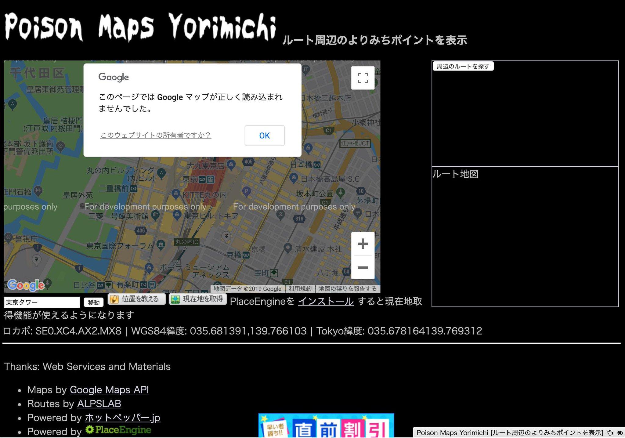 古すぎてもういろいろ動かないな。。。  Poison Maps Yorimichi [ルート周辺のよりみちポイントを表示] https://t.co/k5mJBdjLH6 https://t.co/1m9fyEpA9Y