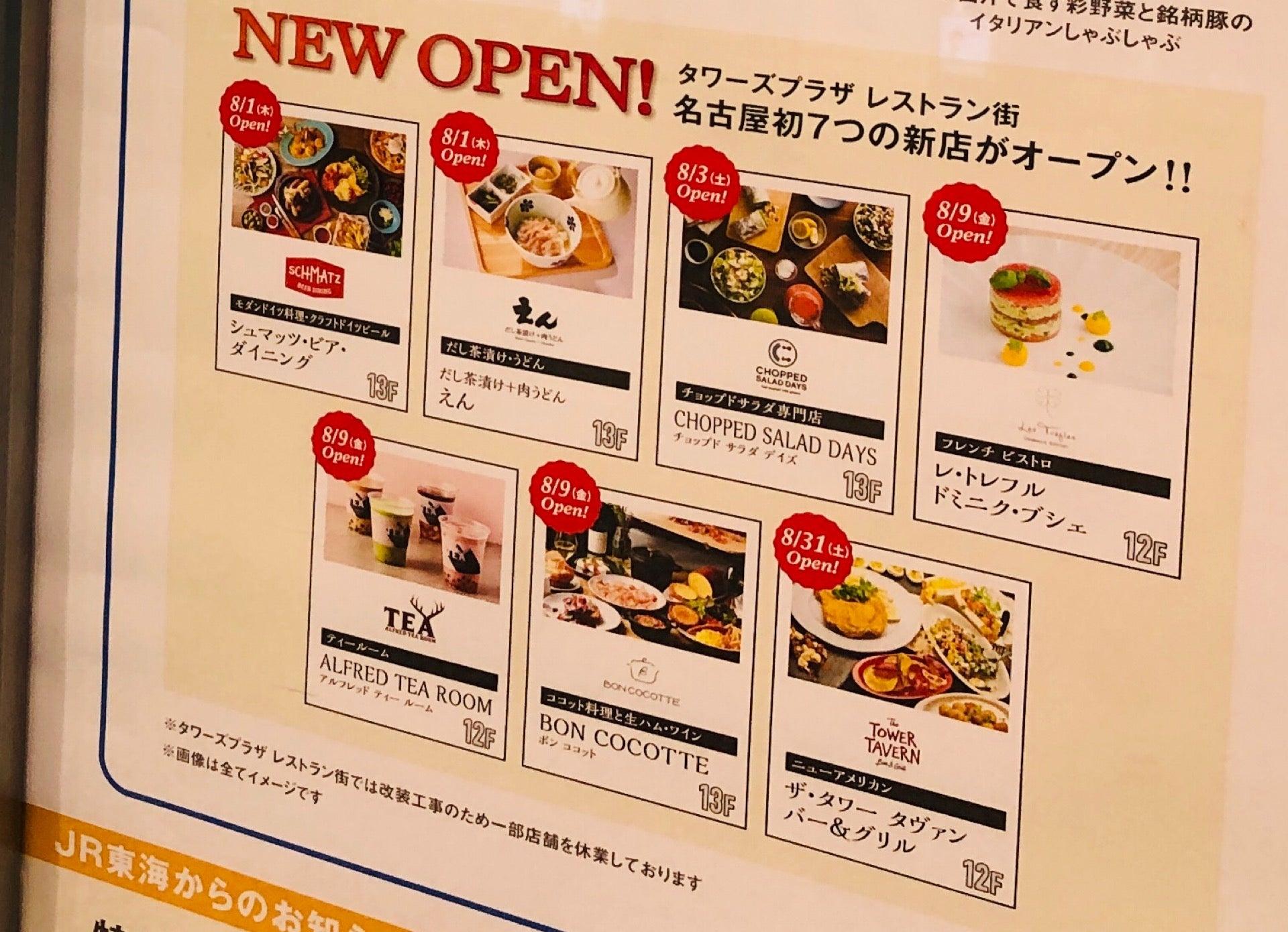 レストラン街に7つの新店。 (@ JRセントラルタワーズ in 名古屋市, 愛知県) https://t.co/upiKZQT4ol https://t.co/xLaVmcjx7b