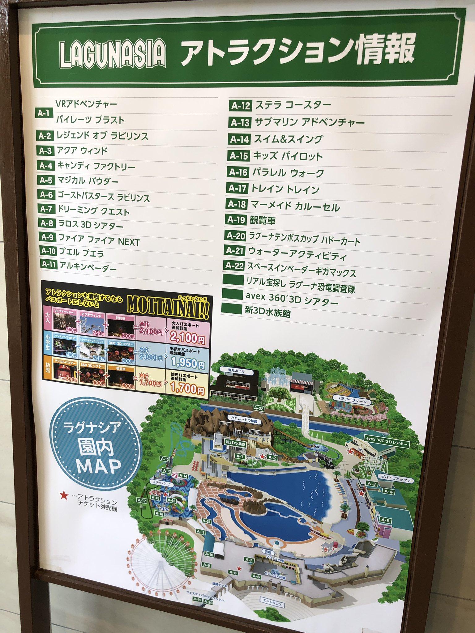 ラグナシア園内マップ https://t.co/OvLLGjVa1v