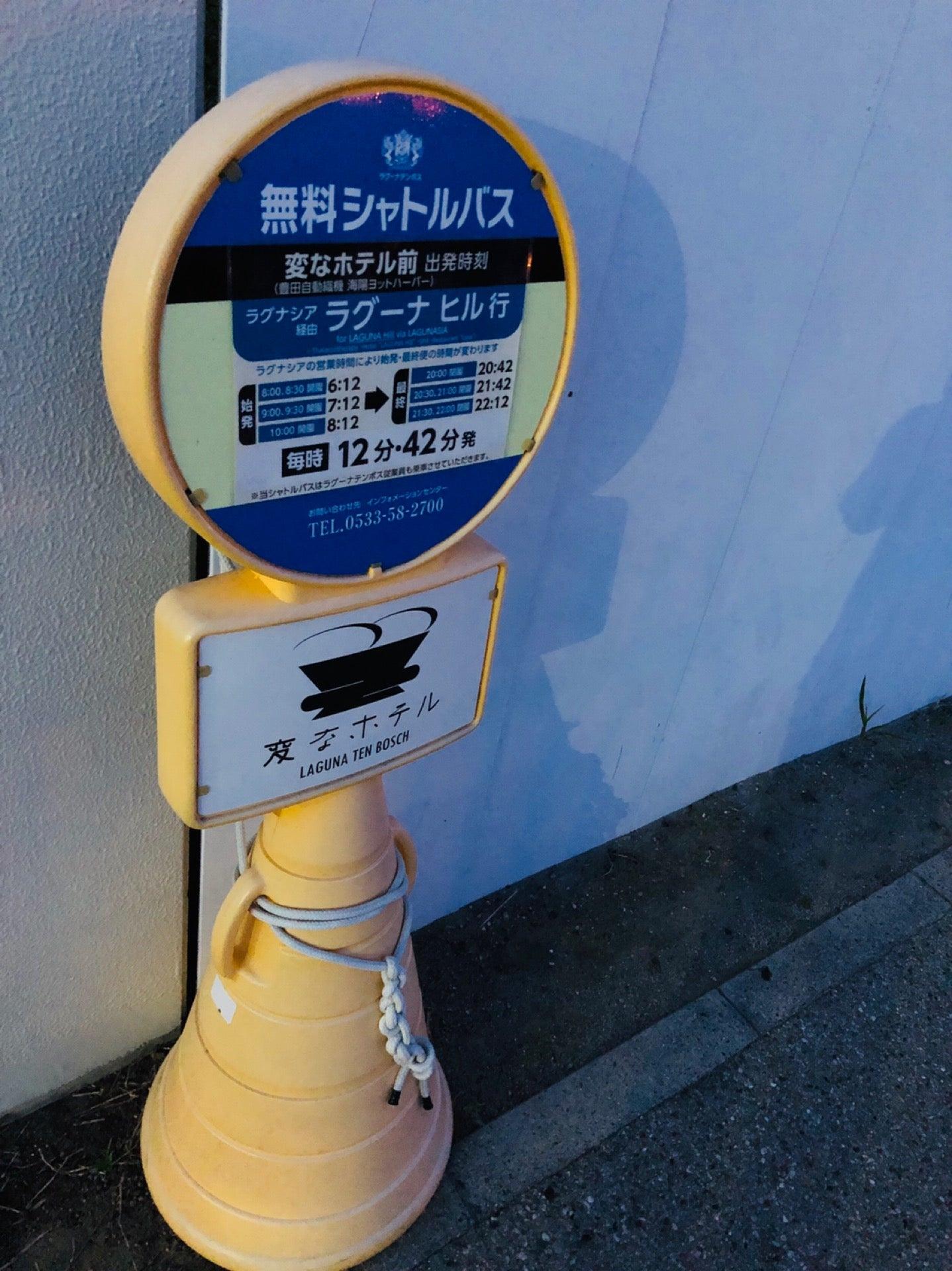 足が痛くて歩くのつらいからシャトルバスで行くぞー(;´∀`) (@ 変なホテル ラグーナテンボス in 蒲郡市, 愛知県) https://t.co/5ntRLoFQis https://t.co/gkeZnD35ec
