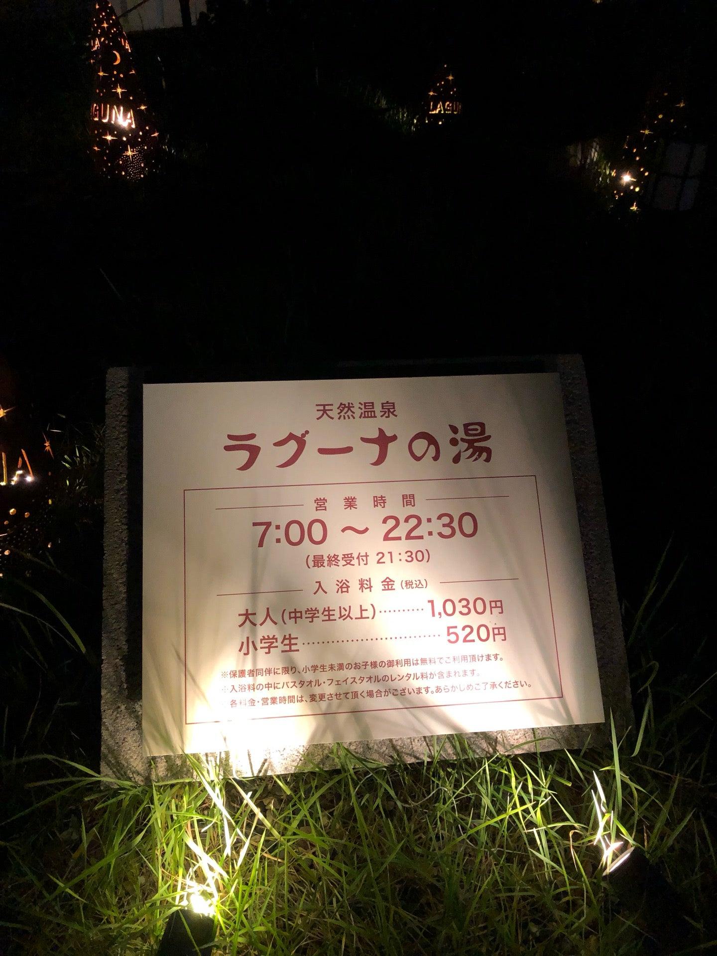 I'm at ラグーナの湯 - @lagunatenbosch in 蒲郡市, 愛知県 https://t.co/SlbyVzOeKS https://t.co/4hZcuwifGl