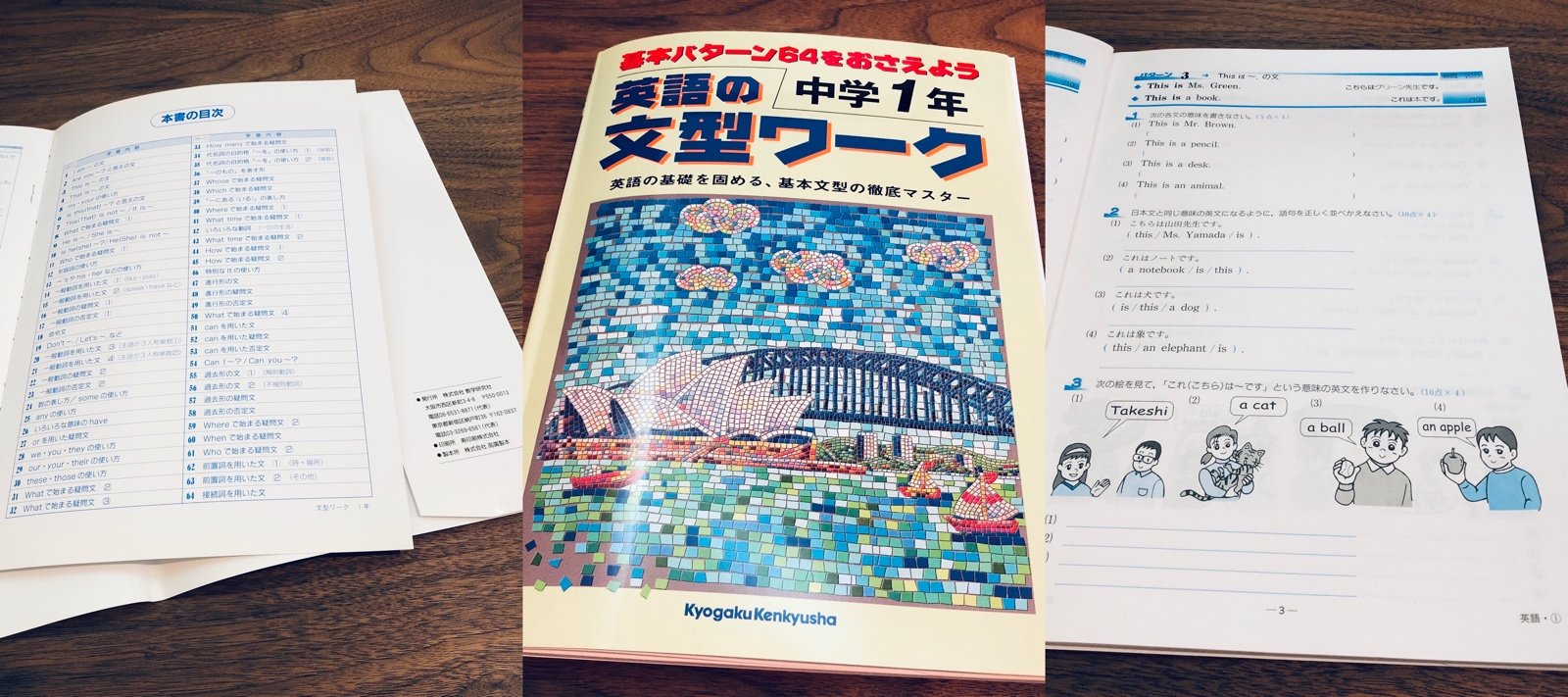 2008年8月(11年前)に630円で購入したドリルをいまさらはじめる。  「中古品の出品:8 ¥3,975より」 「教科書で学習する英文型を分類・整理して、64パターンにまとめてあります」  英語の文型ワーク (中学1年) | |本 | 通販 | Amazon https://t.co/EjEcmLMRZY https://t.co/o9SvPAmNeI