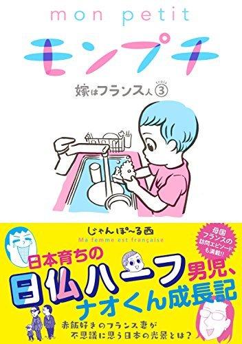 ( ・∀・)おもろ!!  「フランス人ジャーナリストの母と、日本人漫画家の父との間に生まれたナオ。日本育ち・日仏バイリンガルの彼はフレンチポップを聴く母にまさかのツッコミを入れる」「フランス滞在エピソードも満載」  モンプチ 嫁はフランス人(3) | じゃんぽ~る西 https://t.co/gDMQmqMX44 https://t.co/Cw42gPK1uA