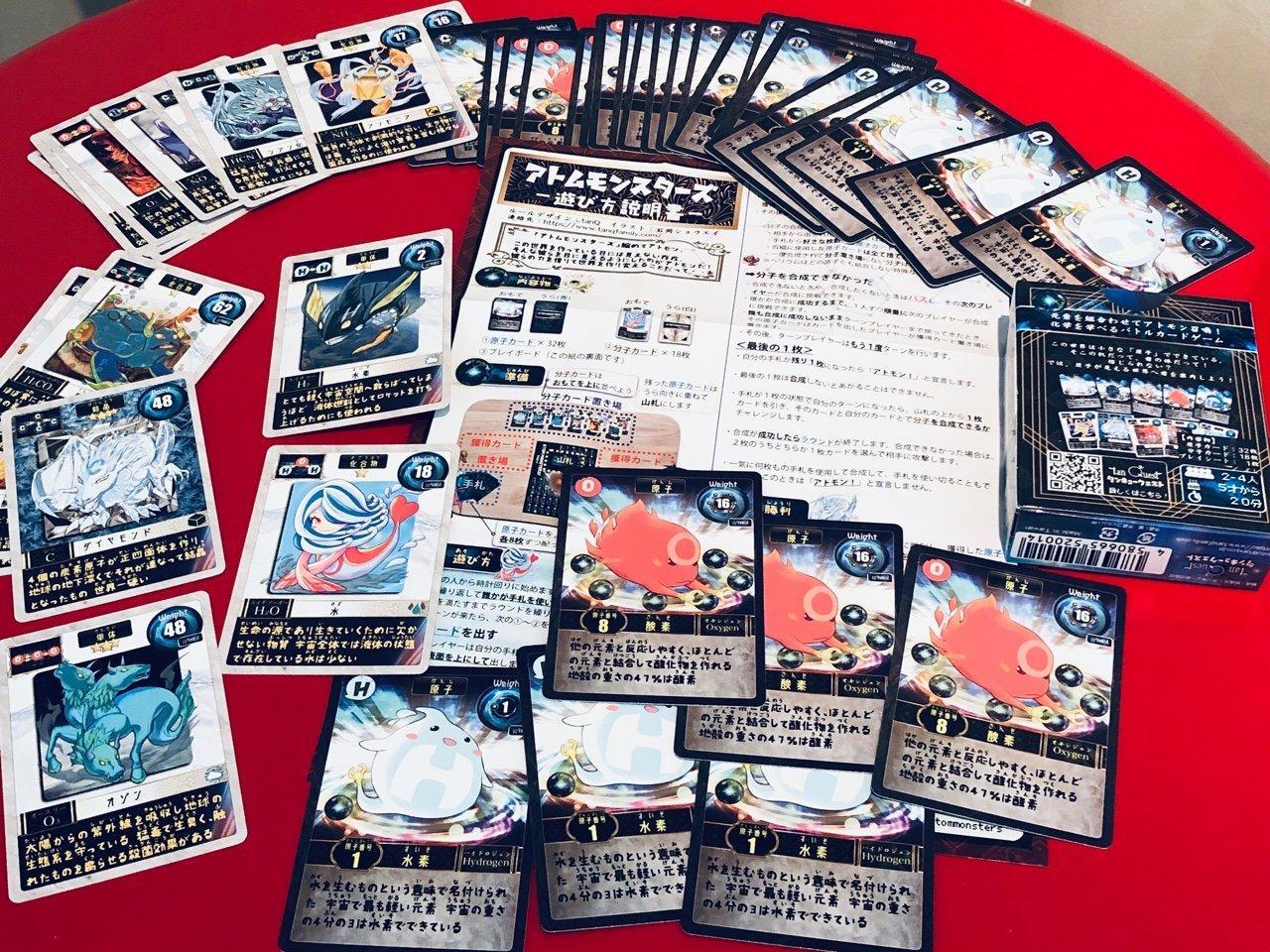 元素を組み合わせて化合物を作るカードゲーム(たぶん)。Amazonマケプレ(製造・販売元)にて1620円で購入。  「2人から4人プレイ」 「5歳から大人まで」 「一度のプレイは10〜20分程度」  アトモン!ゲームで遊びながら元素記号を学べる化学バトルカード! https://t.co/tu5RHkEgNy https://t.co/Xlh3V7NZrT
