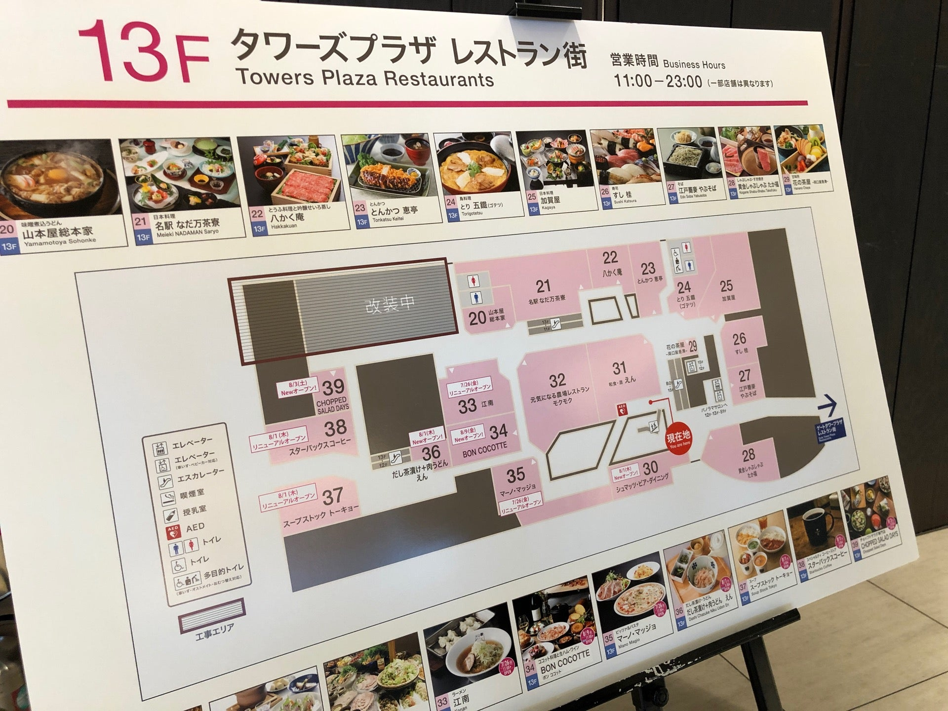 新しいお店とかリニューアルがちらほら。 (@ タワーズプラザ in Nagoya, 愛知県) https://t.co/MAY1j29wJF https://t.co/eGHlyfZP90