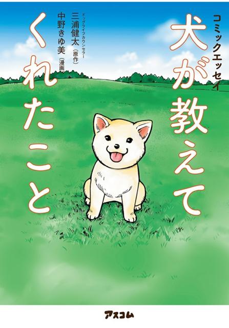 (´;ω;`)ブワッ  「ベテラン「犬のカウンセラー」が出会った、犬と飼い主の8つのストーリーを描いたコミックエッセイ」 「日本テレビ系「ダウンタウンDX」柴田理恵さんが読んで大号泣した本はコレです! 」  コミックエッセイ 犬が教えてくれたこと | 三浦健太, 中野きゆ美 https://t.co/qBFOt43aBP https://t.co/cNkRWijL4h