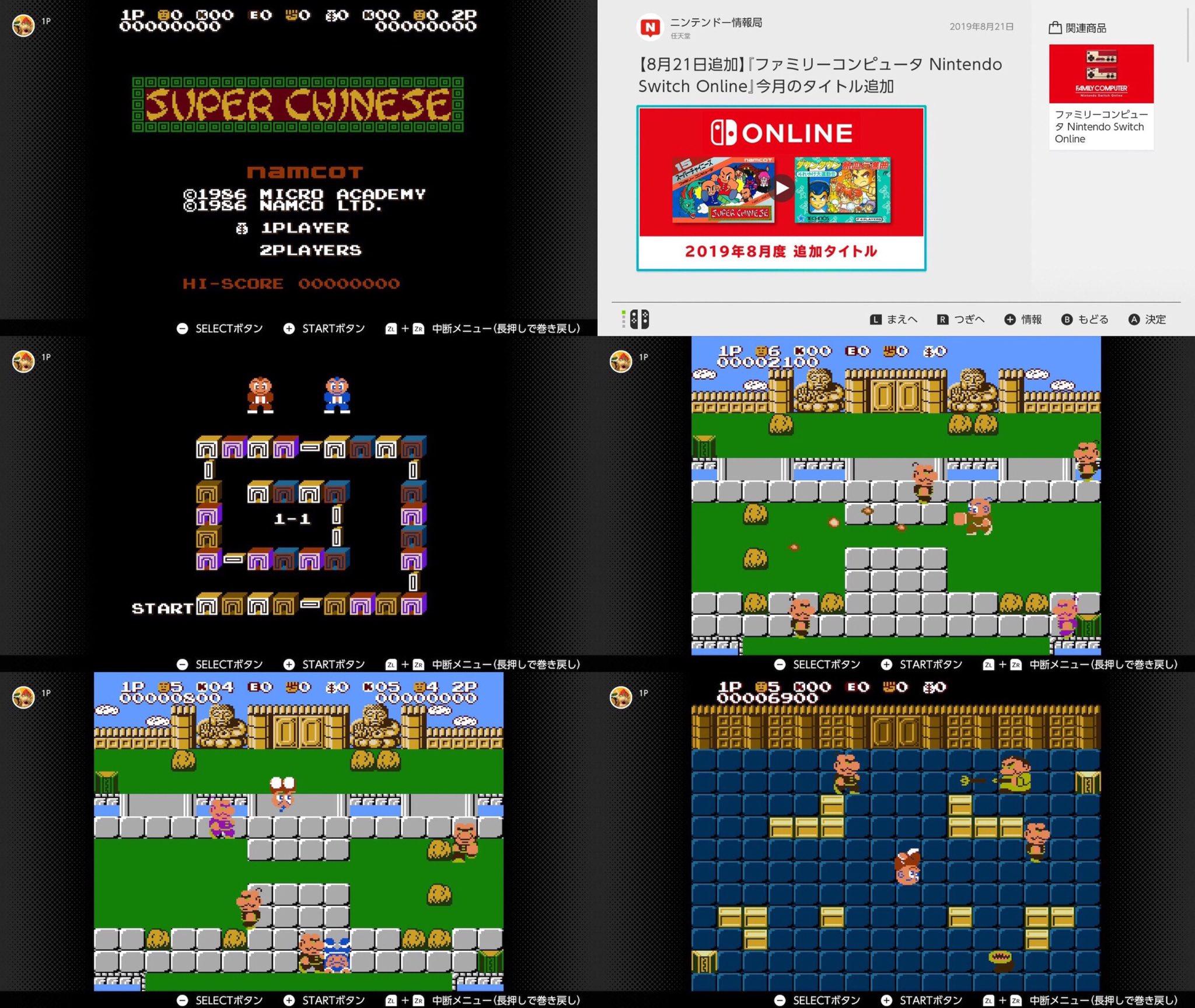 スーパーチャイニーズがファミリーコンピュータ Nintendo Switch Online に追加されてた。 #NintendoSwitch https://t.co/qzO5bTOhAn