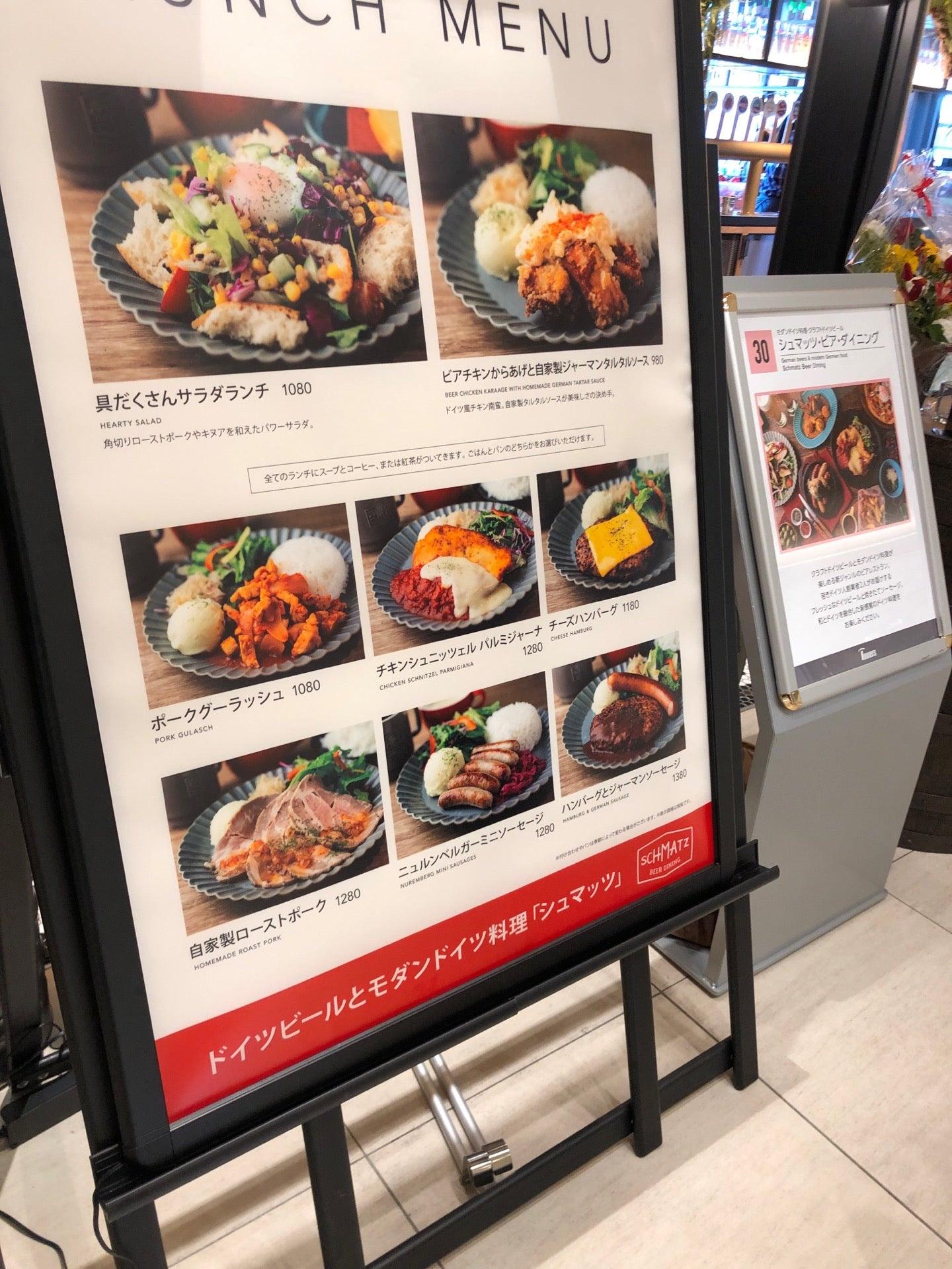 ランチメニュー (@ SCHMATZ BEER DINING シュマッツ・ビア・ダイニング in 中村区名駅1-1-4, 愛知県) https://t.co/UxqUmnkiOY https://t.co/I40Gb8i9Vw