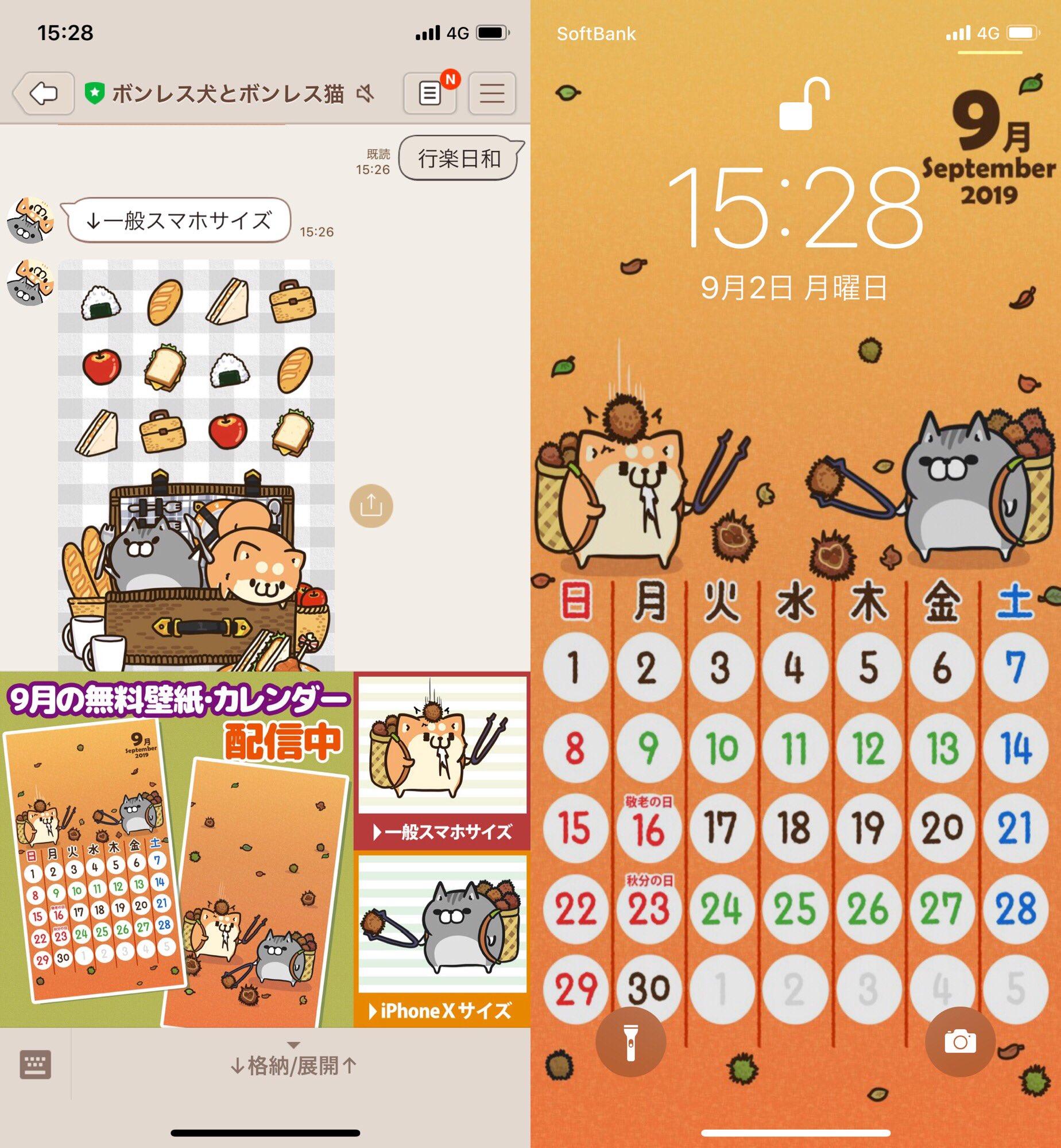 ボンレス犬猫のカレンダー壁紙をiPhone Xにセット完了(`・ω・´)シャキーン 🐶🐱 https://t.co/YLDjFvdhGv