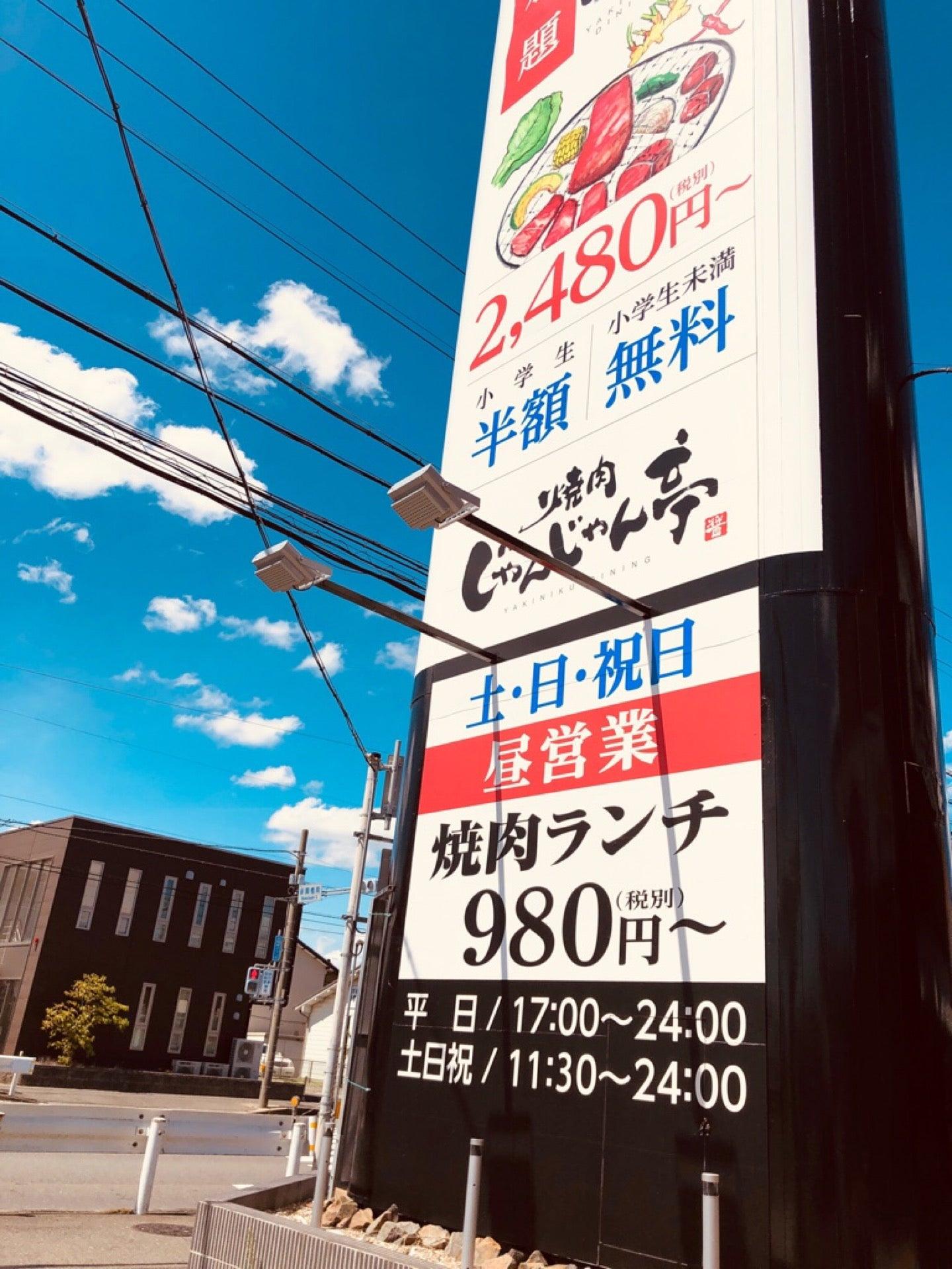 このへんで店内がちゃんと禁煙になってる焼肉屋は他にないなー。 (@ じゃんじゃん亭 春日井店 in 春日井市, 愛知県) https://t.co/tzGnNqBYe8 https://t.co/gvVf1spNrK