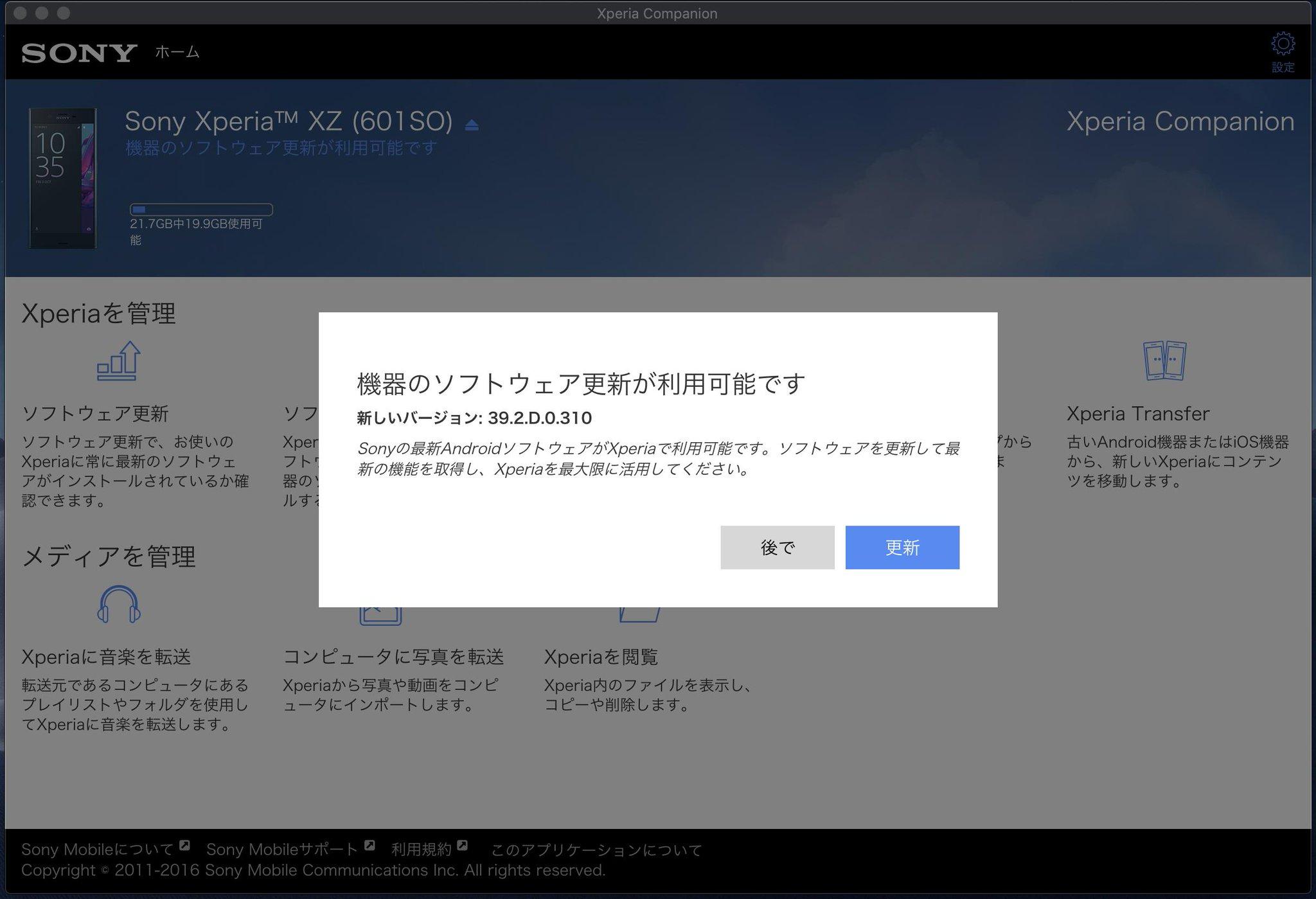 Xperia XZ 単体ではエラーが出てダメだったけど、Xperia Companion のおかげでソフトウェア更新できた。 39.2.D.0.303 から 39.2.D.0.310 → 39.2.D.0.320 → 39.2.D.0.331 → 39.2.D.0.340 → 39.2.D.0.354 → 39.2.D.0.361 とソフトウェア更新を6回実施。Android 7.0 からバージョンは上がらない。 https://t.co/U40igjQBeV