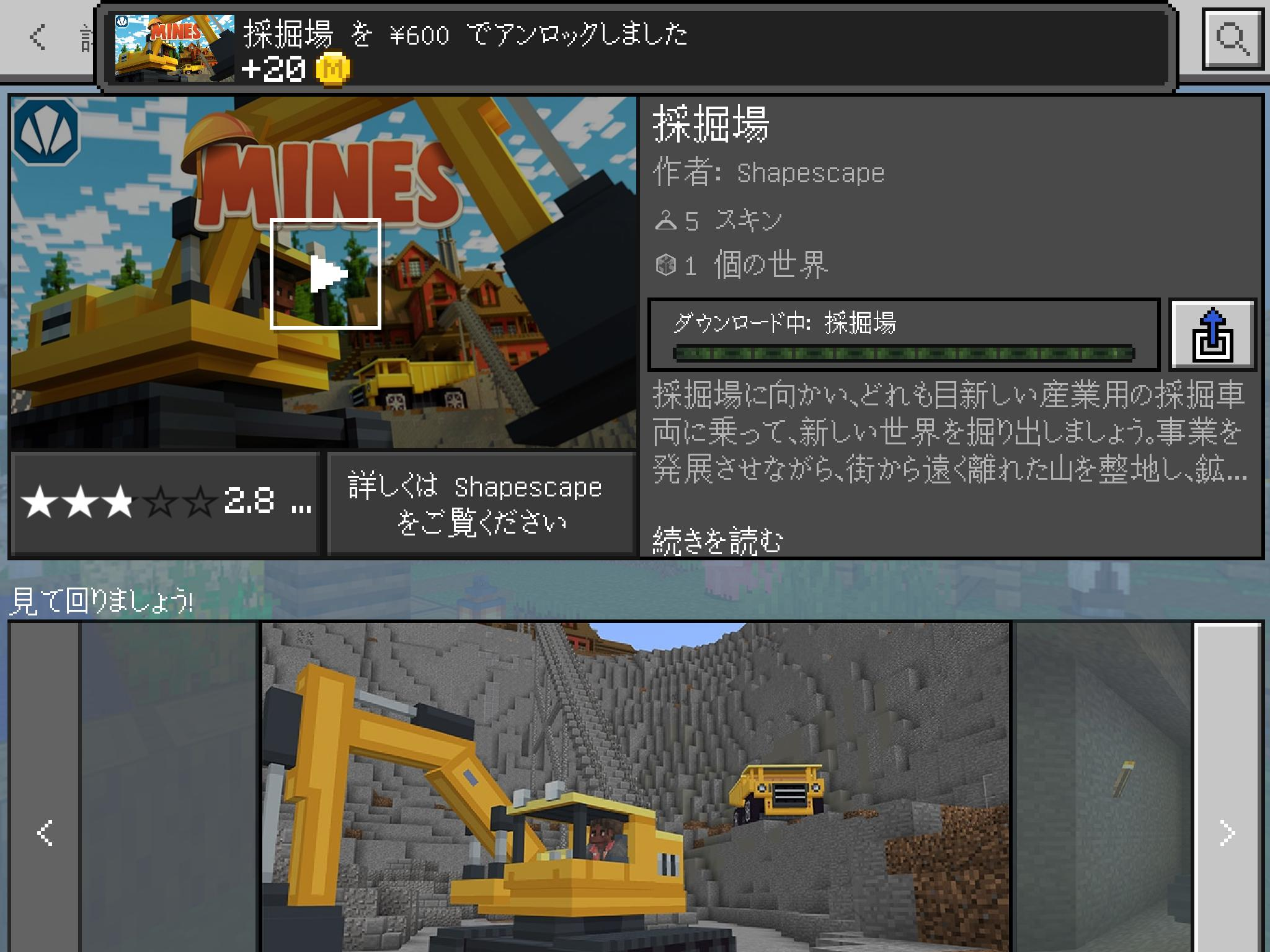 "Minecraft 採掘場 Mines を購入。  ""Enter the mines and carve out a new world with all new industrial mining vehicles. Clear out mountains far from the city and uncover ores and diamonds as you develop your business.""  Minecraft Marketplace 